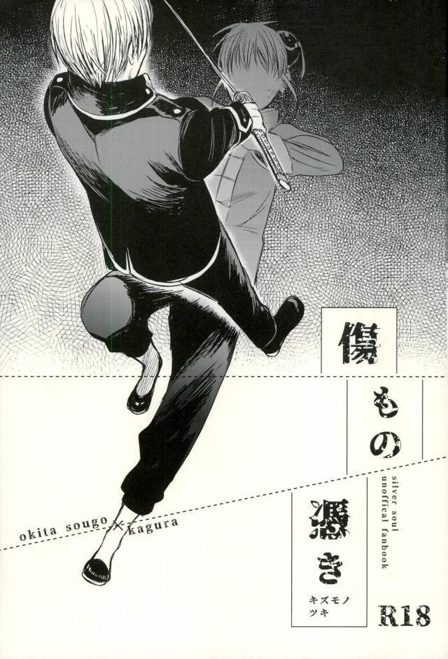 Kizumono Tsuki 0