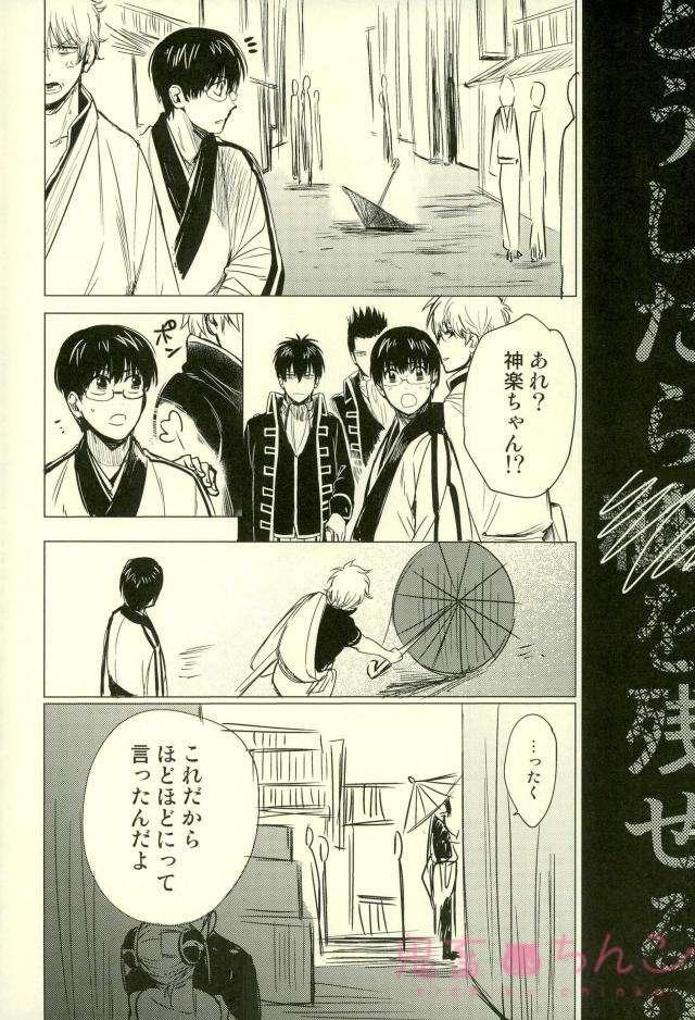 Kizumono Tsuki 13