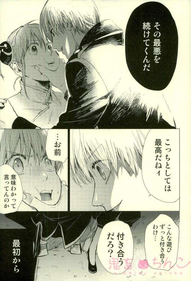 Kizumono Tsuki 16