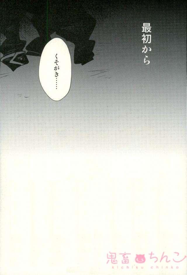 Kizumono Tsuki 18