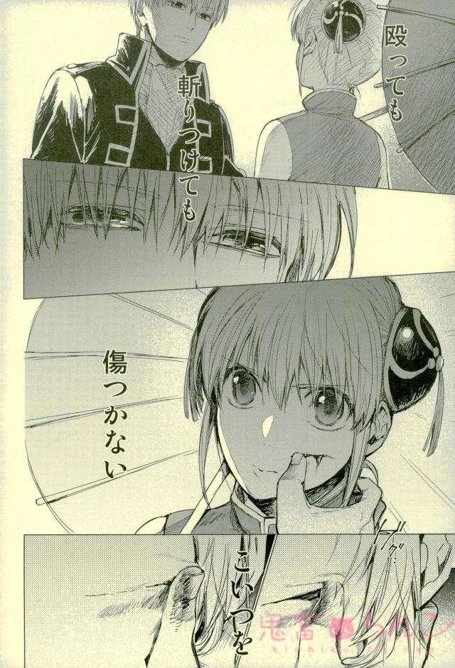 Kizumono Tsuki 1
