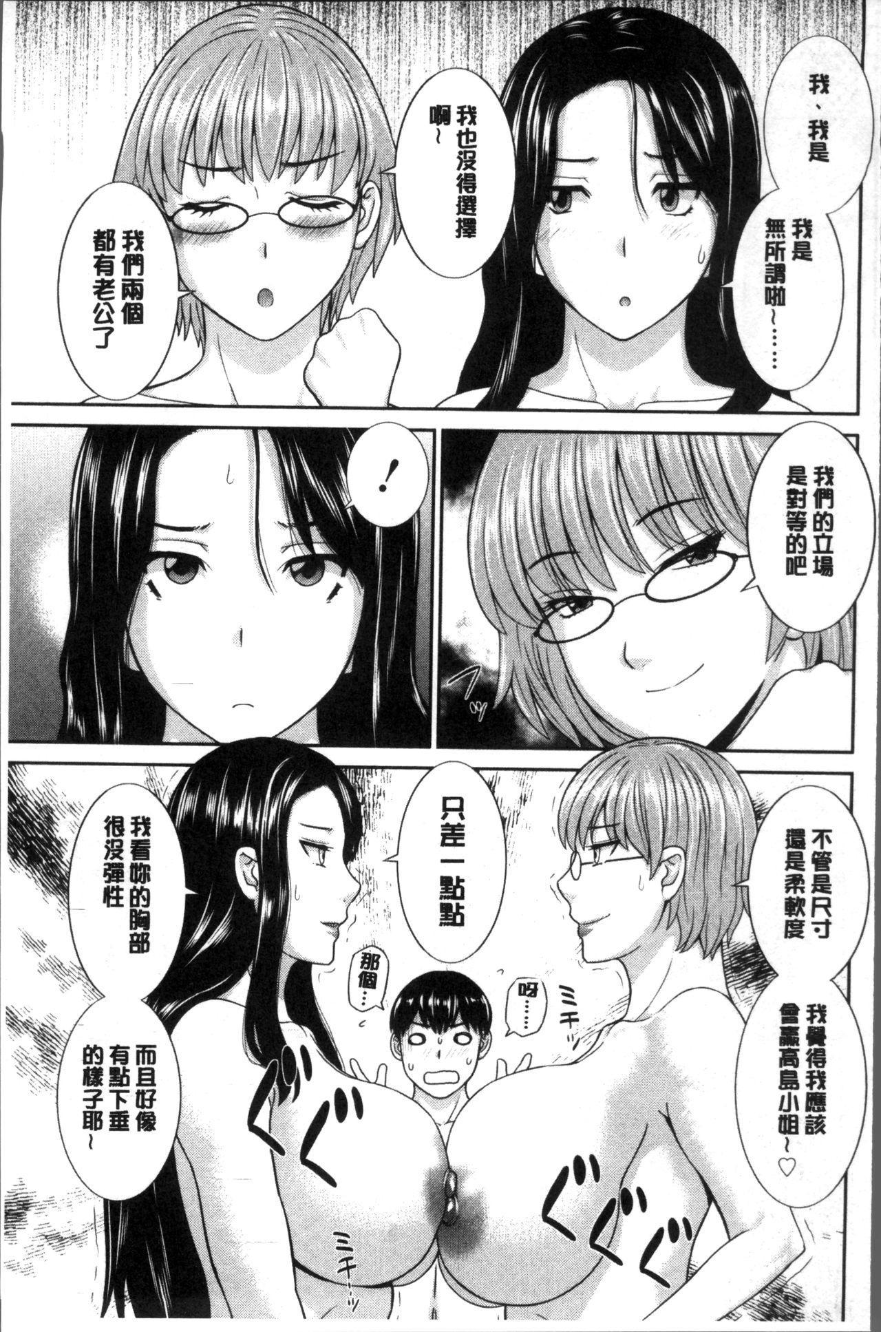 [Kawamori Misaki] Innyuu Shufu no Futei Ganbou - Oku-san to Kanojo to 2 | 淫乳主婦的不貞願望 和人妻也和女友❤2 [Chinese] 104