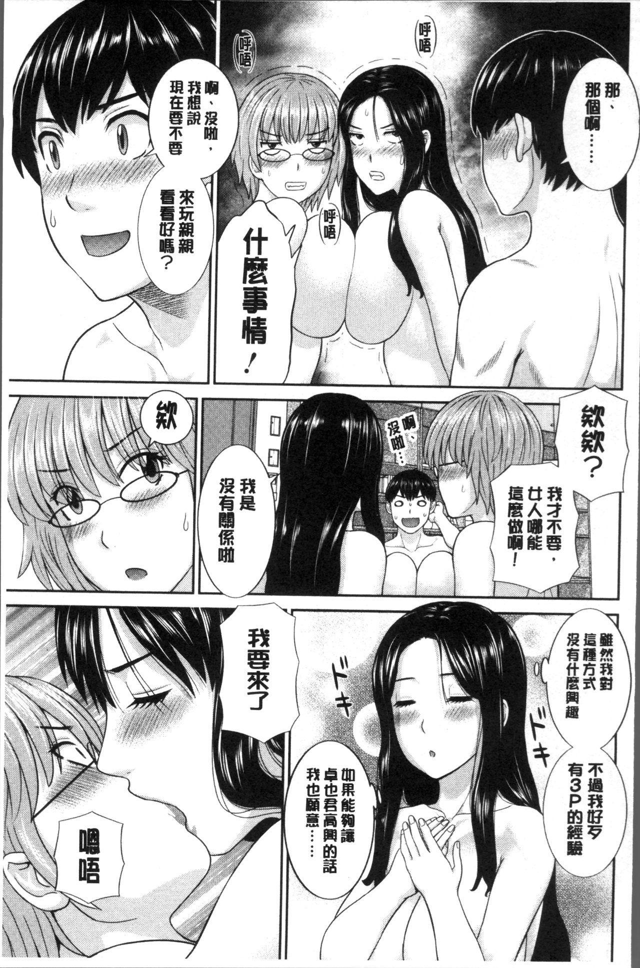 [Kawamori Misaki] Innyuu Shufu no Futei Ganbou - Oku-san to Kanojo to 2 | 淫乳主婦的不貞願望 和人妻也和女友❤2 [Chinese] 106