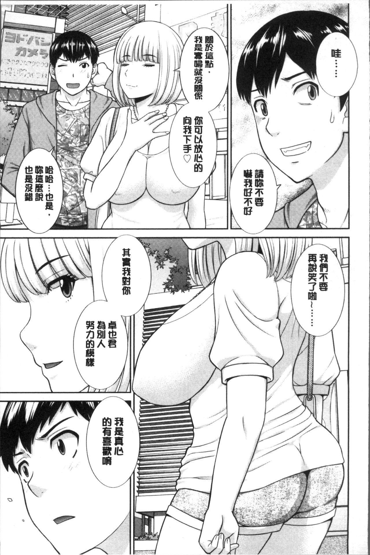 [Kawamori Misaki] Innyuu Shufu no Futei Ganbou - Oku-san to Kanojo to 2 | 淫乳主婦的不貞願望 和人妻也和女友❤2 [Chinese] 116