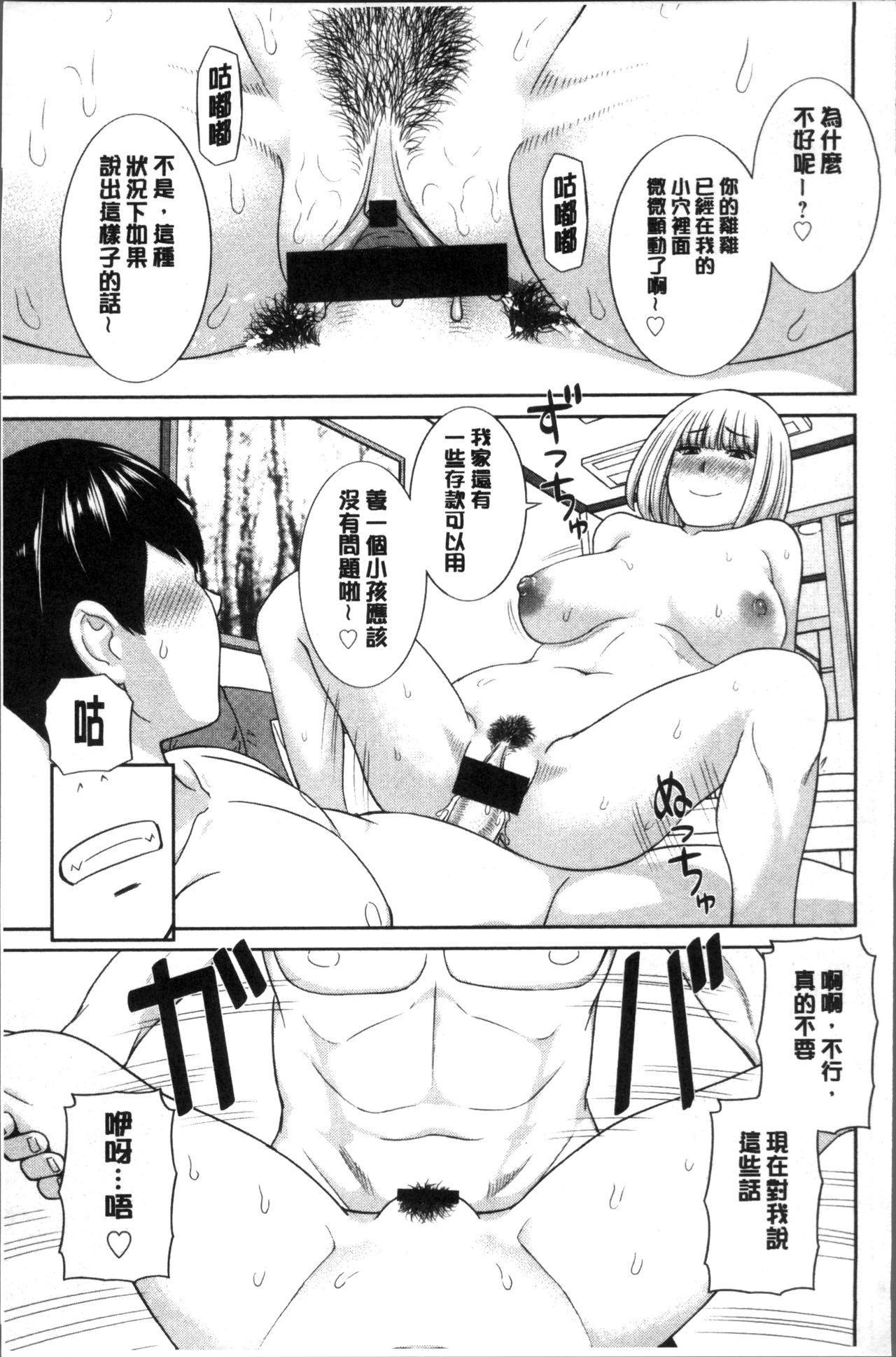 [Kawamori Misaki] Innyuu Shufu no Futei Ganbou - Oku-san to Kanojo to 2 | 淫乳主婦的不貞願望 和人妻也和女友❤2 [Chinese] 128