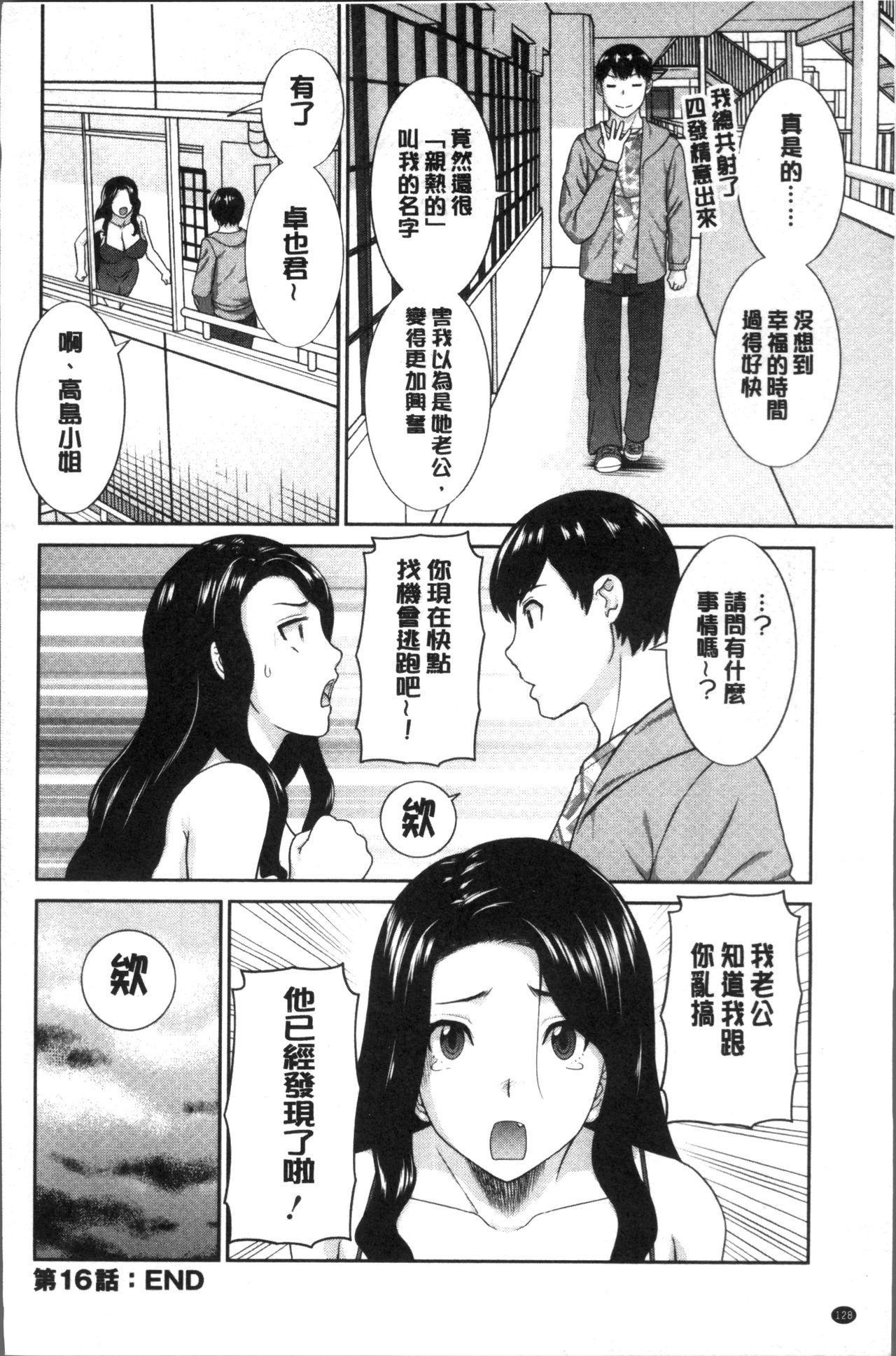 [Kawamori Misaki] Innyuu Shufu no Futei Ganbou - Oku-san to Kanojo to 2 | 淫乳主婦的不貞願望 和人妻也和女友❤2 [Chinese] 131