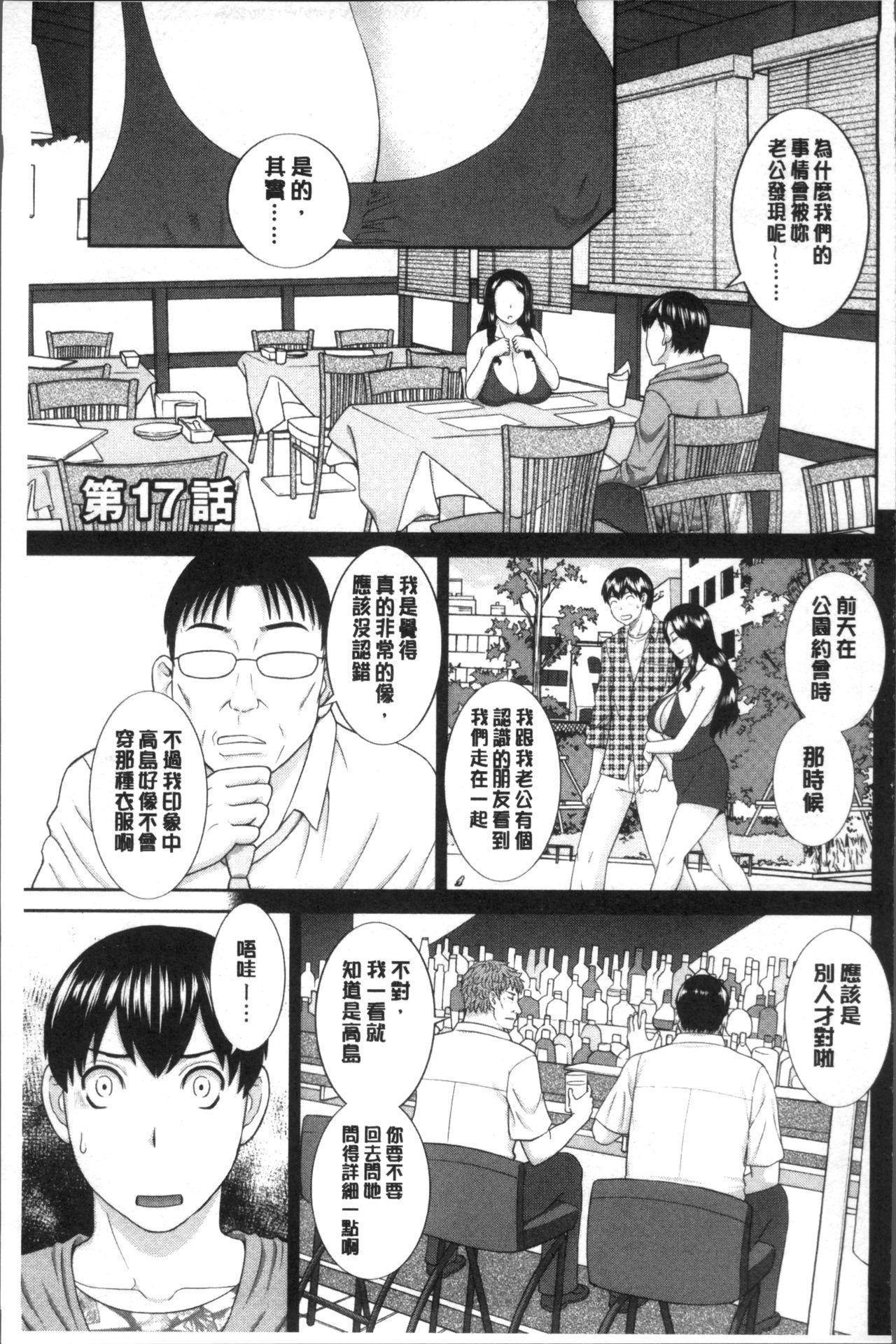 [Kawamori Misaki] Innyuu Shufu no Futei Ganbou - Oku-san to Kanojo to 2 | 淫乳主婦的不貞願望 和人妻也和女友❤2 [Chinese] 132