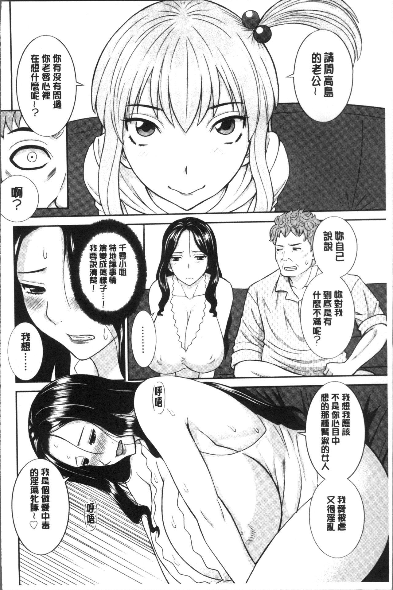 [Kawamori Misaki] Innyuu Shufu no Futei Ganbou - Oku-san to Kanojo to 2 | 淫乳主婦的不貞願望 和人妻也和女友❤2 [Chinese] 137