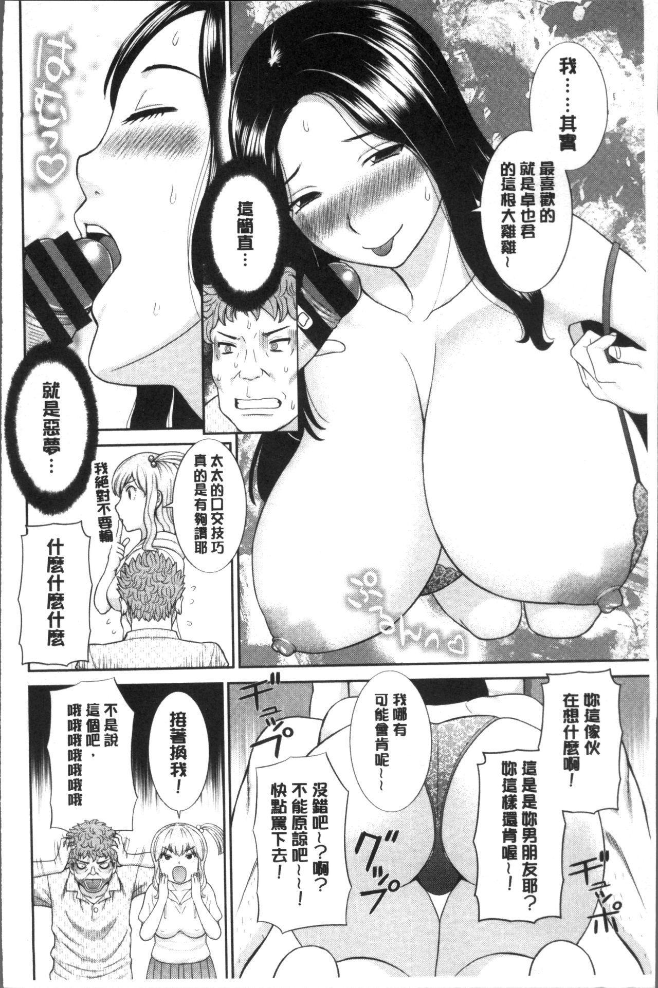 [Kawamori Misaki] Innyuu Shufu no Futei Ganbou - Oku-san to Kanojo to 2 | 淫乳主婦的不貞願望 和人妻也和女友❤2 [Chinese] 139
