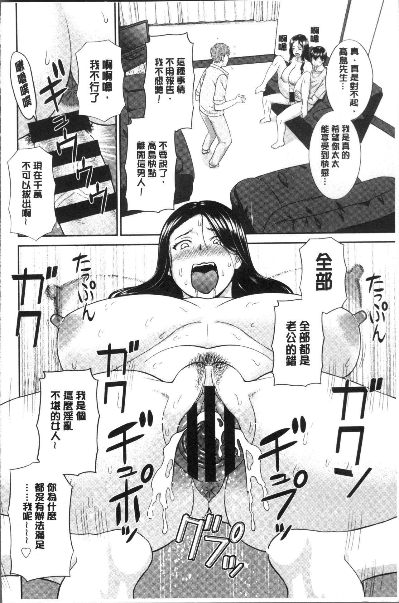 [Kawamori Misaki] Innyuu Shufu no Futei Ganbou - Oku-san to Kanojo to 2 | 淫乳主婦的不貞願望 和人妻也和女友❤2 [Chinese] 141