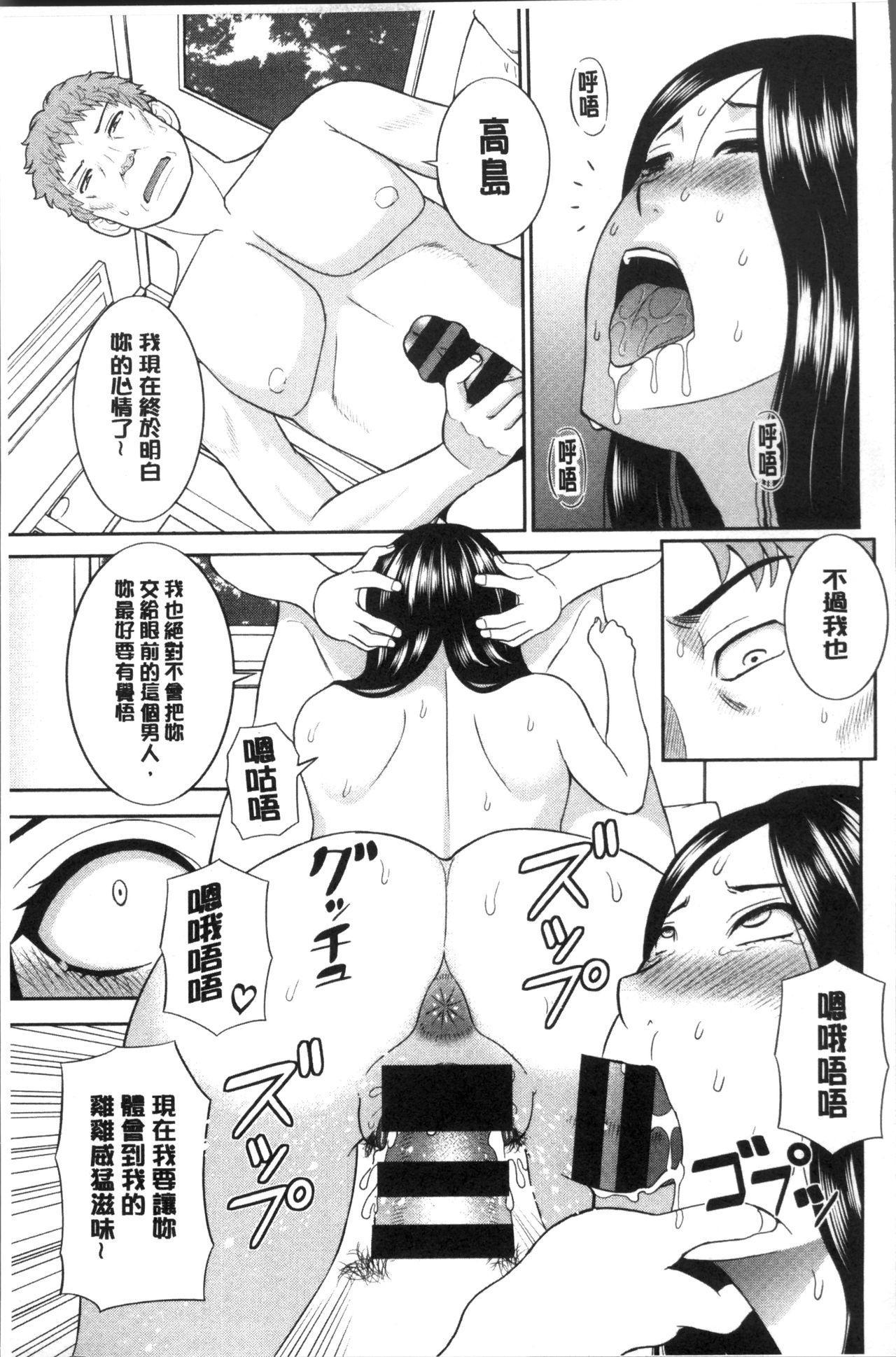 [Kawamori Misaki] Innyuu Shufu no Futei Ganbou - Oku-san to Kanojo to 2 | 淫乳主婦的不貞願望 和人妻也和女友❤2 [Chinese] 146