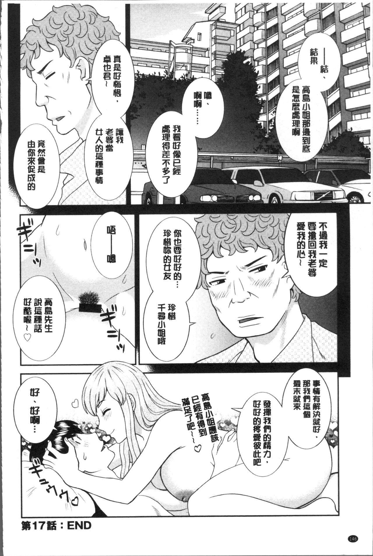 [Kawamori Misaki] Innyuu Shufu no Futei Ganbou - Oku-san to Kanojo to 2 | 淫乳主婦的不貞願望 和人妻也和女友❤2 [Chinese] 149