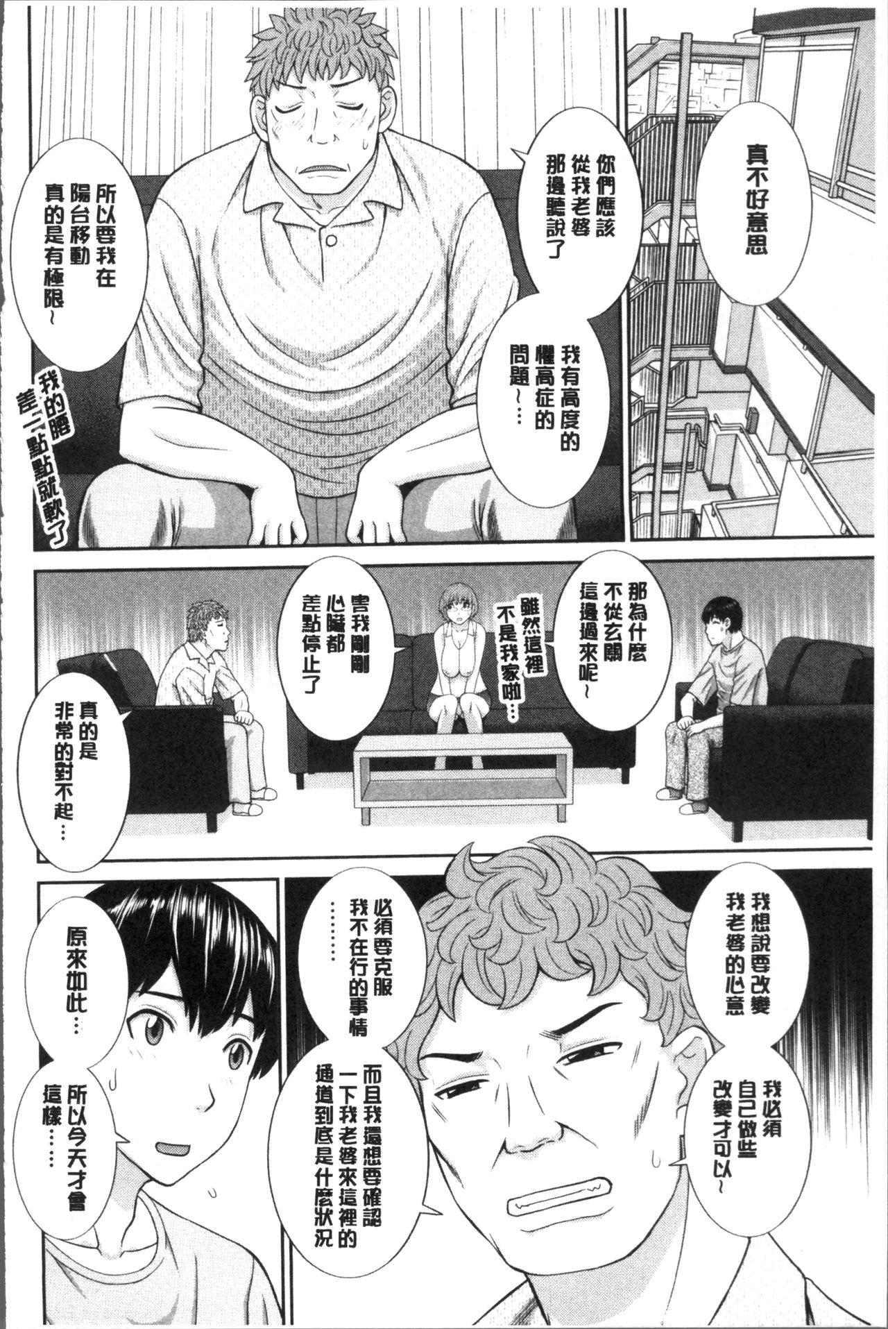 [Kawamori Misaki] Innyuu Shufu no Futei Ganbou - Oku-san to Kanojo to 2 | 淫乳主婦的不貞願望 和人妻也和女友❤2 [Chinese] 153
