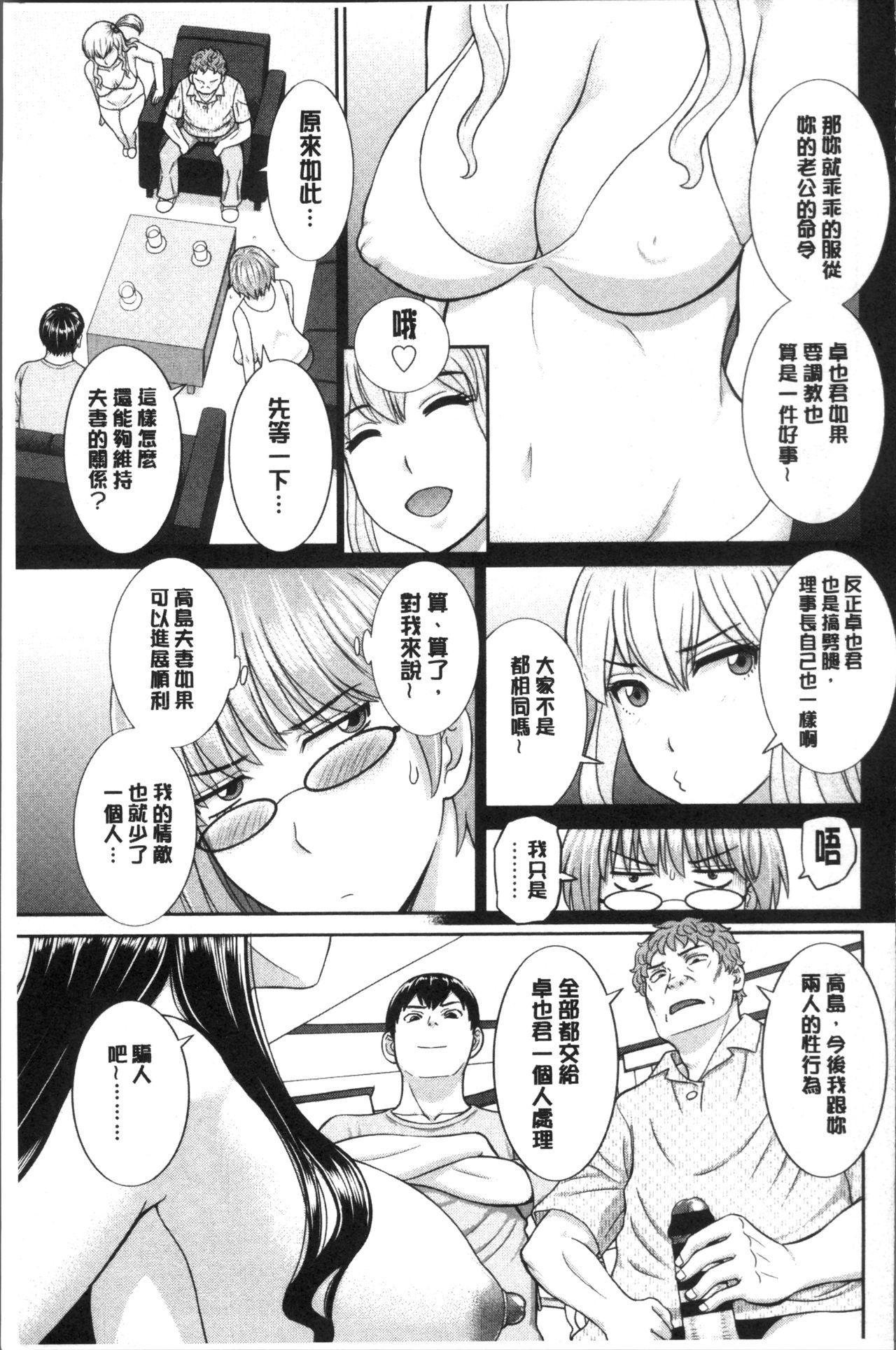 [Kawamori Misaki] Innyuu Shufu no Futei Ganbou - Oku-san to Kanojo to 2 | 淫乳主婦的不貞願望 和人妻也和女友❤2 [Chinese] 158