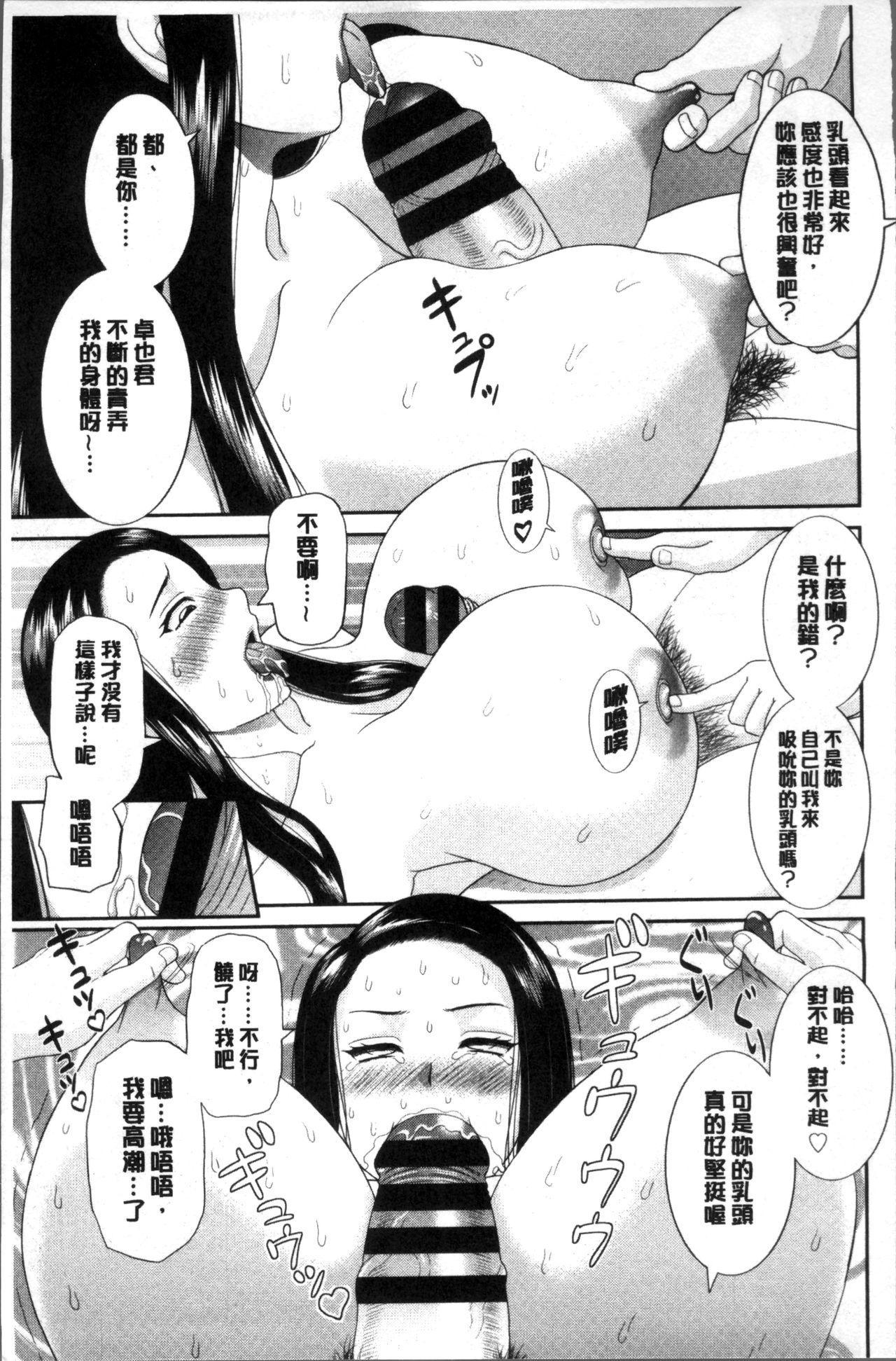 [Kawamori Misaki] Innyuu Shufu no Futei Ganbou - Oku-san to Kanojo to 2 | 淫乳主婦的不貞願望 和人妻也和女友❤2 [Chinese] 16