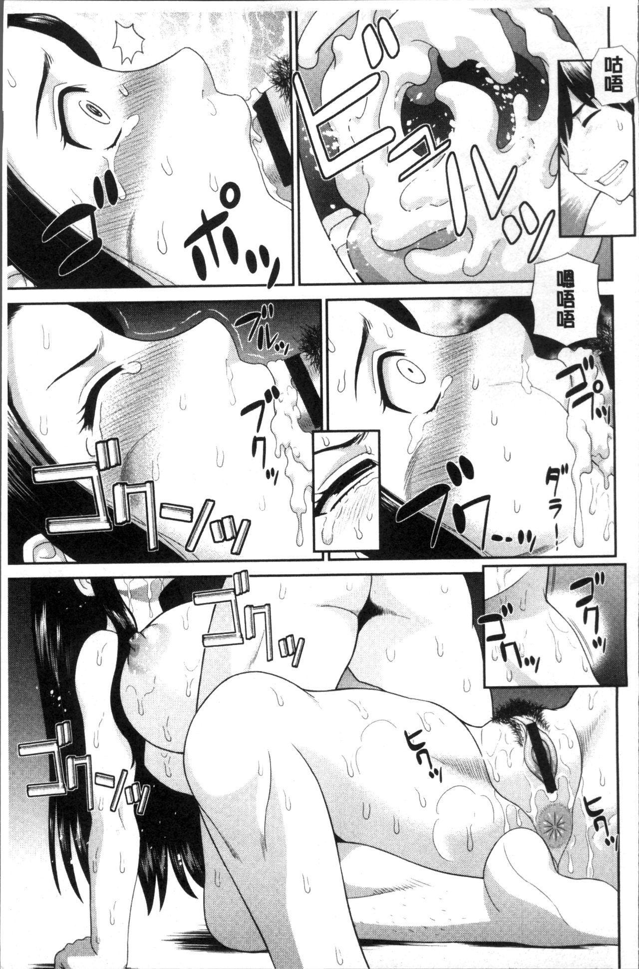 [Kawamori Misaki] Innyuu Shufu no Futei Ganbou - Oku-san to Kanojo to 2 | 淫乳主婦的不貞願望 和人妻也和女友❤2 [Chinese] 18