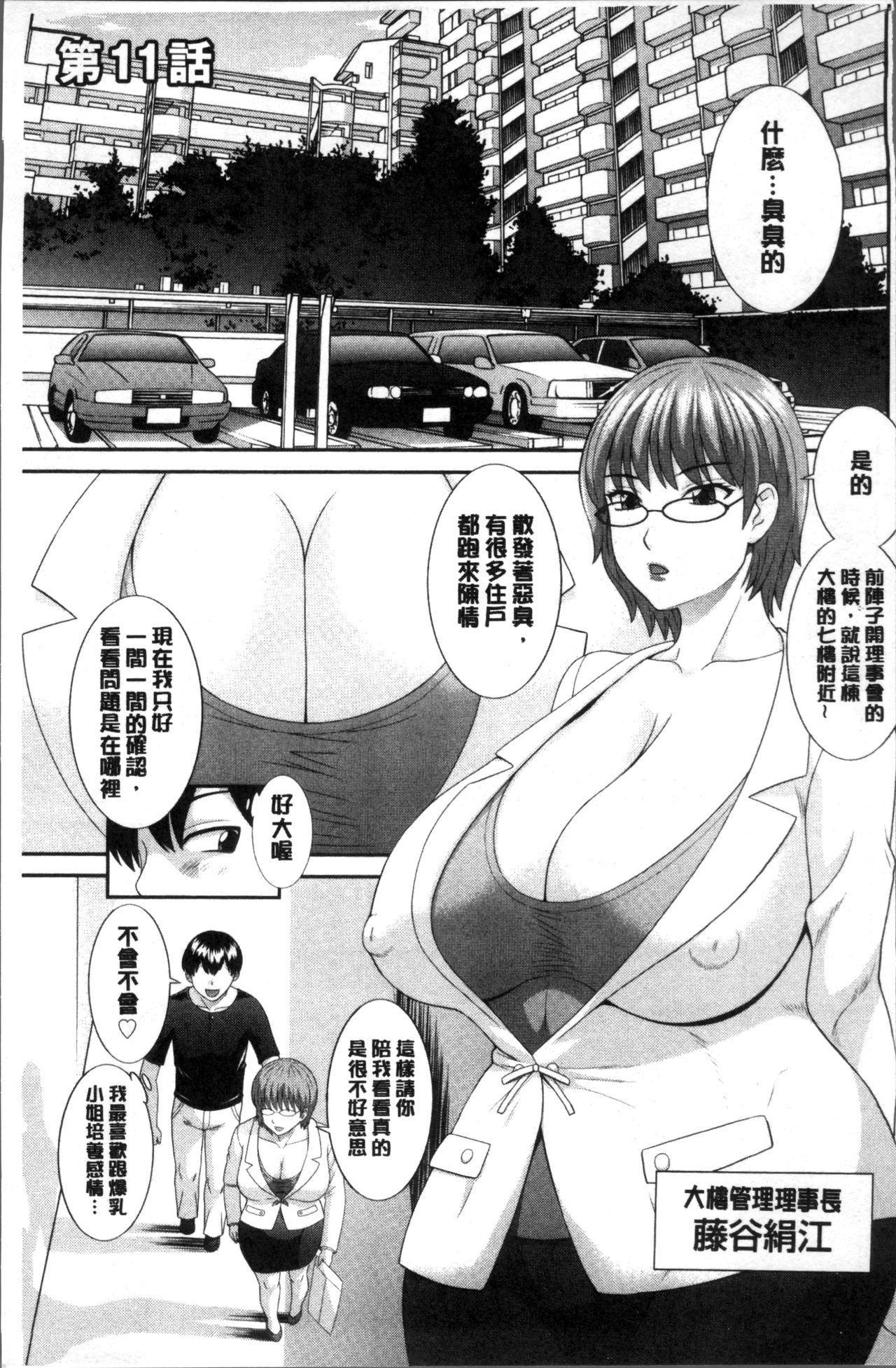 [Kawamori Misaki] Innyuu Shufu no Futei Ganbou - Oku-san to Kanojo to 2 | 淫乳主婦的不貞願望 和人妻也和女友❤2 [Chinese] 24