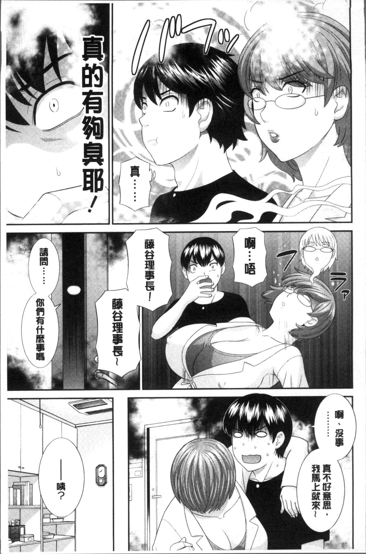 [Kawamori Misaki] Innyuu Shufu no Futei Ganbou - Oku-san to Kanojo to 2 | 淫乳主婦的不貞願望 和人妻也和女友❤2 [Chinese] 28
