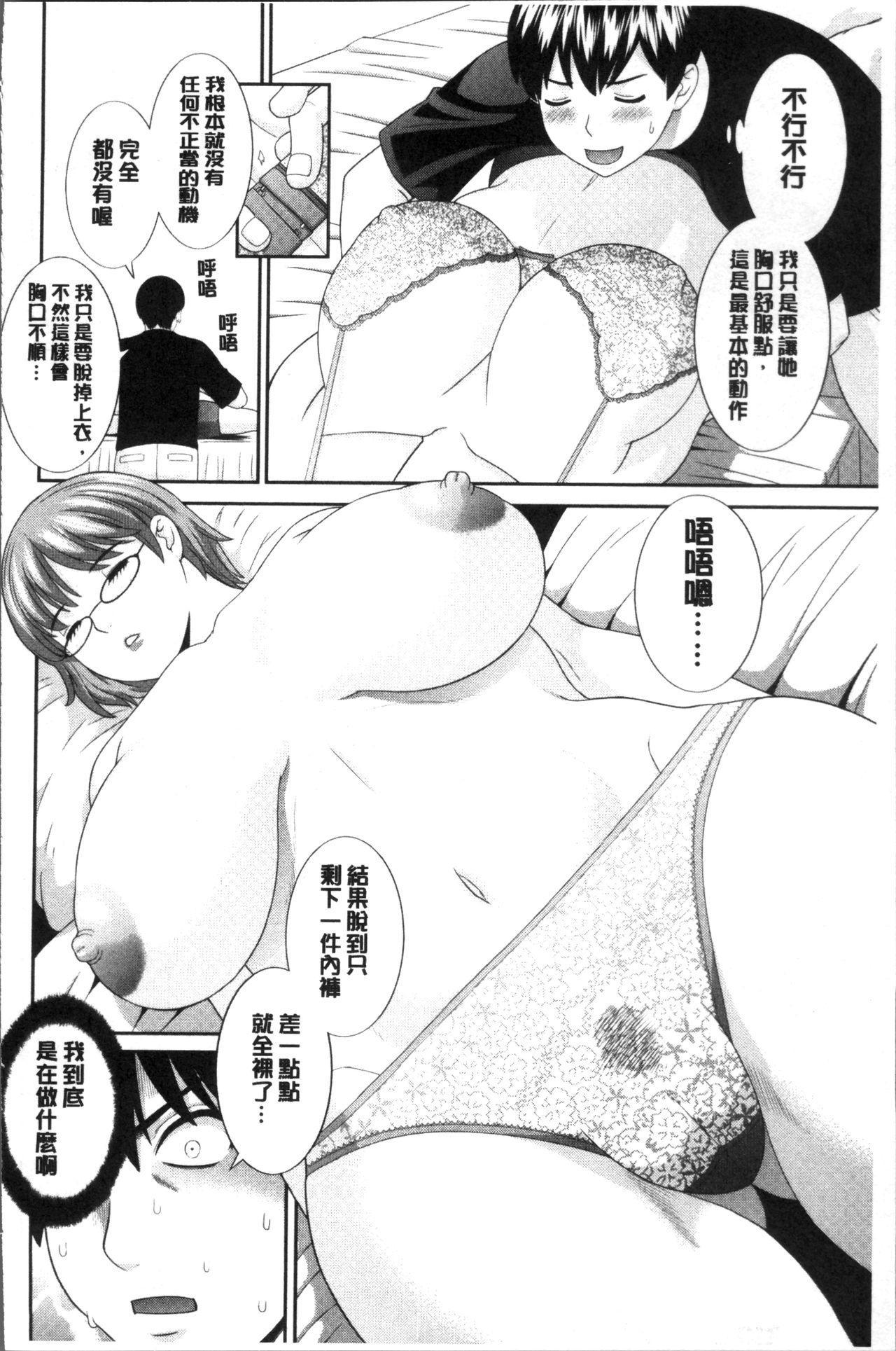 [Kawamori Misaki] Innyuu Shufu no Futei Ganbou - Oku-san to Kanojo to 2 | 淫乳主婦的不貞願望 和人妻也和女友❤2 [Chinese] 31