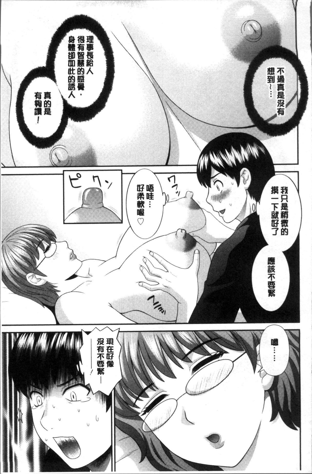[Kawamori Misaki] Innyuu Shufu no Futei Ganbou - Oku-san to Kanojo to 2 | 淫乳主婦的不貞願望 和人妻也和女友❤2 [Chinese] 32