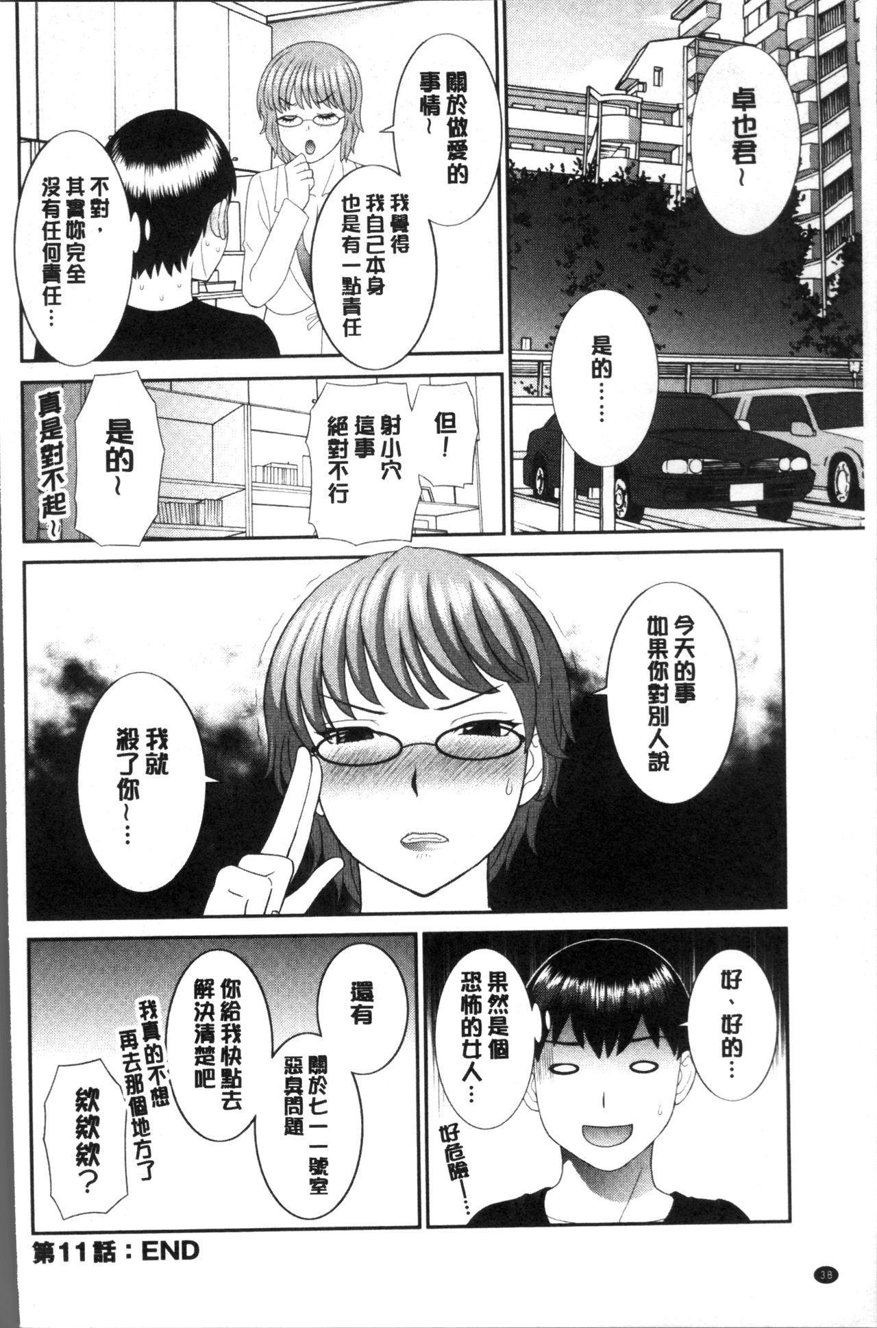 [Kawamori Misaki] Innyuu Shufu no Futei Ganbou - Oku-san to Kanojo to 2 | 淫乳主婦的不貞願望 和人妻也和女友❤2 [Chinese] 41
