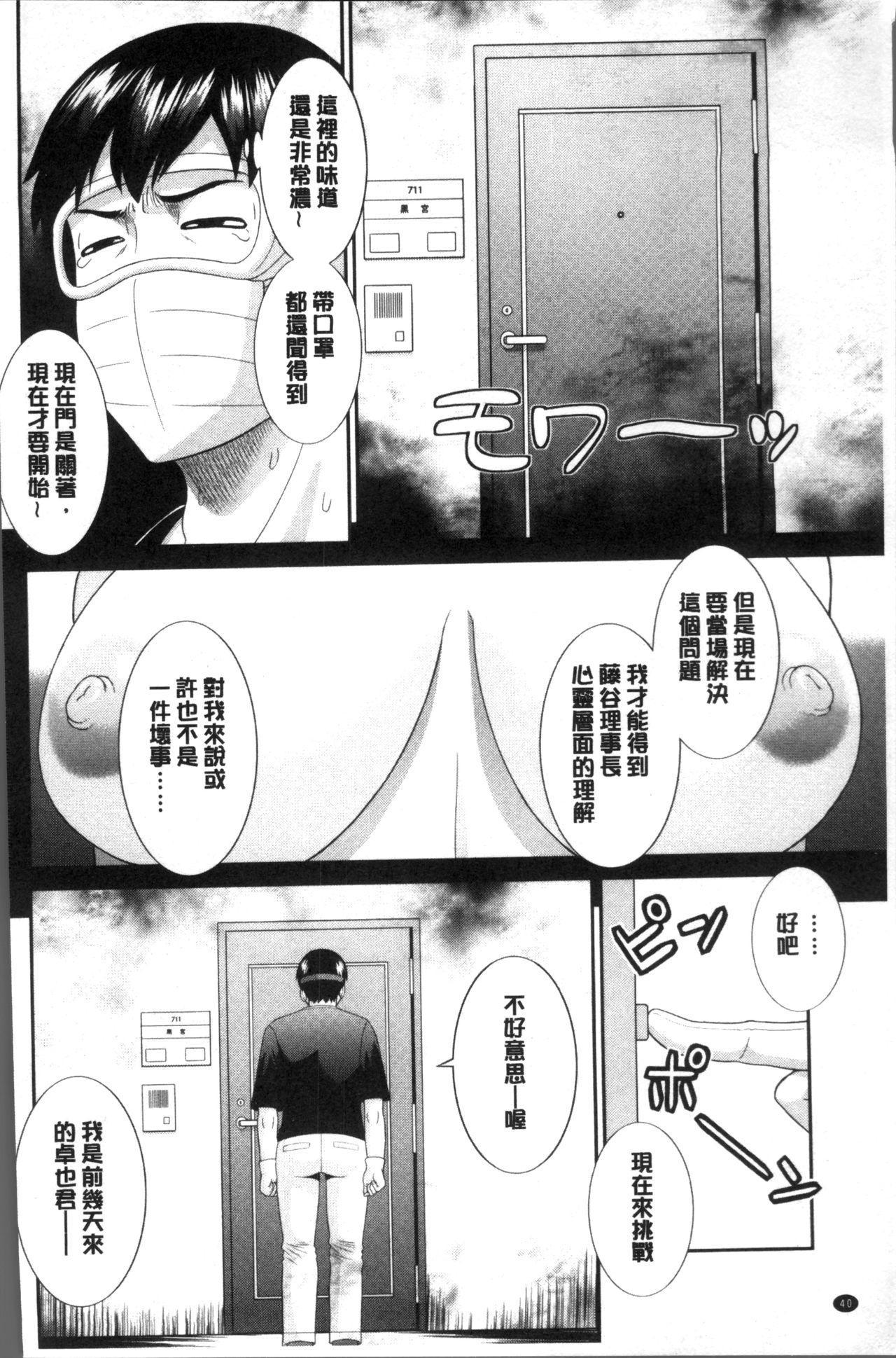 [Kawamori Misaki] Innyuu Shufu no Futei Ganbou - Oku-san to Kanojo to 2 | 淫乳主婦的不貞願望 和人妻也和女友❤2 [Chinese] 43