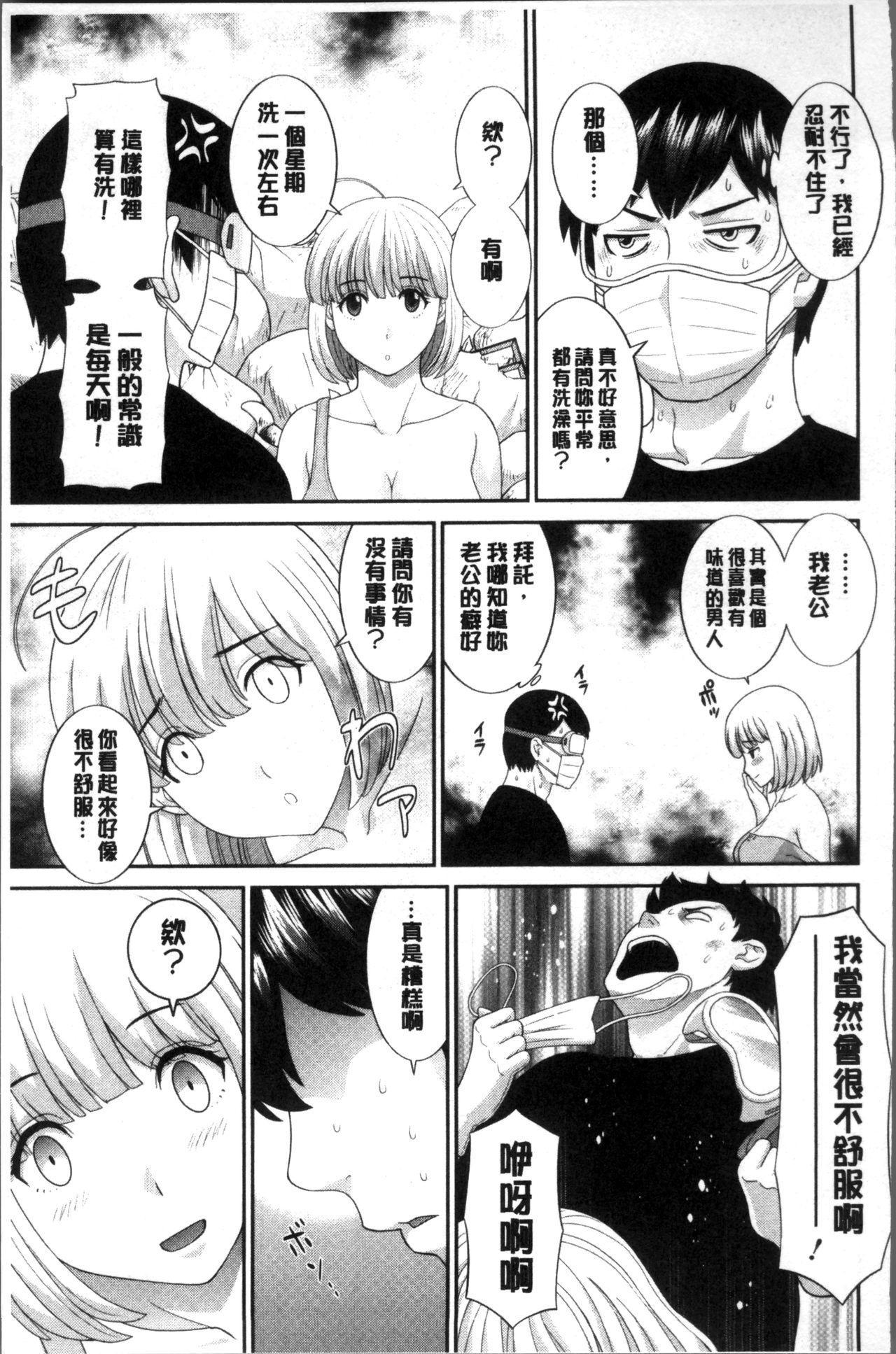 [Kawamori Misaki] Innyuu Shufu no Futei Ganbou - Oku-san to Kanojo to 2 | 淫乳主婦的不貞願望 和人妻也和女友❤2 [Chinese] 48