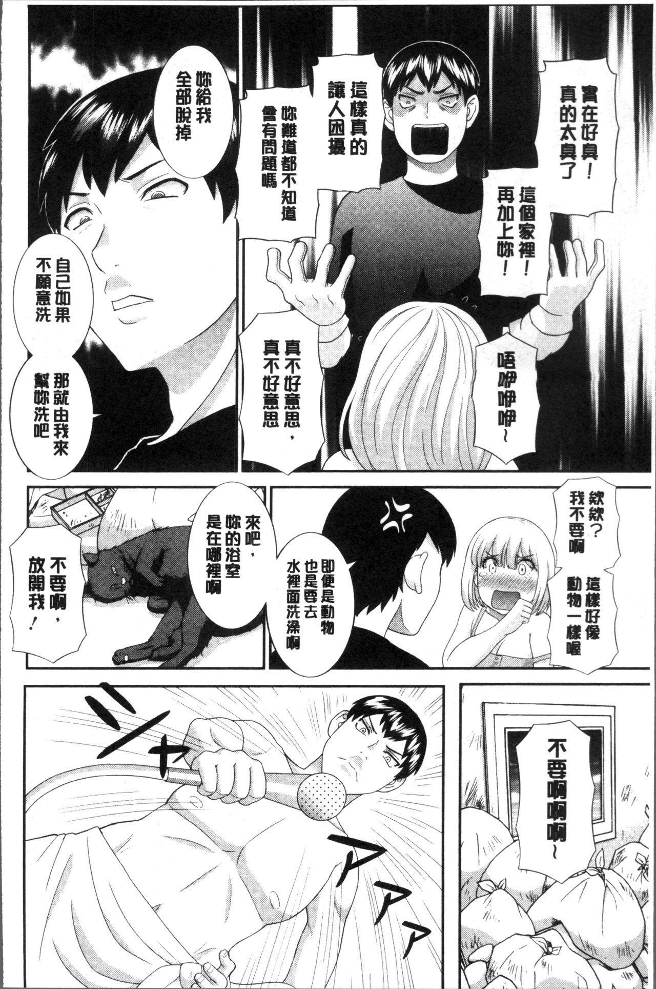 [Kawamori Misaki] Innyuu Shufu no Futei Ganbou - Oku-san to Kanojo to 2 | 淫乳主婦的不貞願望 和人妻也和女友❤2 [Chinese] 49