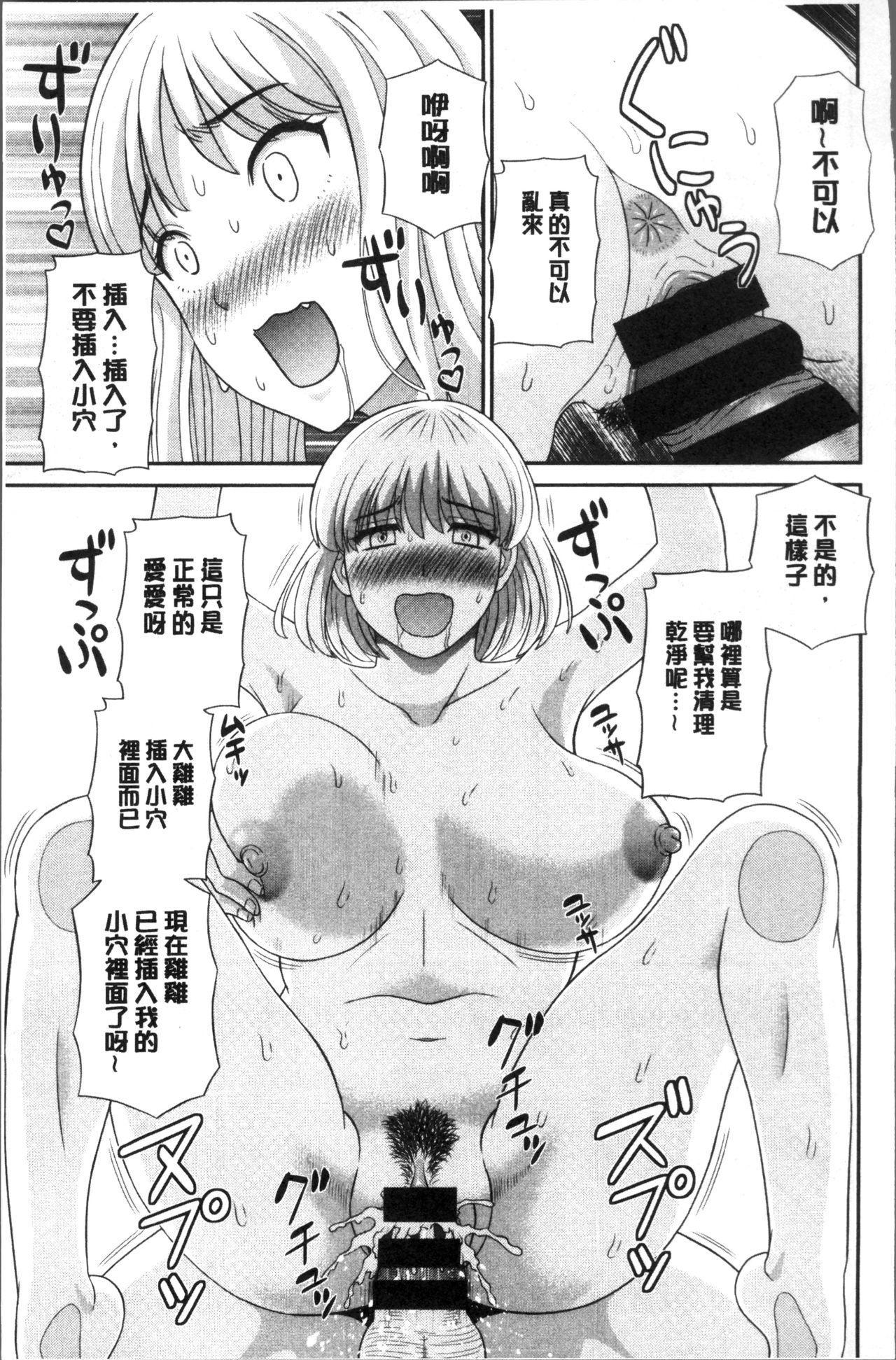 [Kawamori Misaki] Innyuu Shufu no Futei Ganbou - Oku-san to Kanojo to 2 | 淫乳主婦的不貞願望 和人妻也和女友❤2 [Chinese] 54