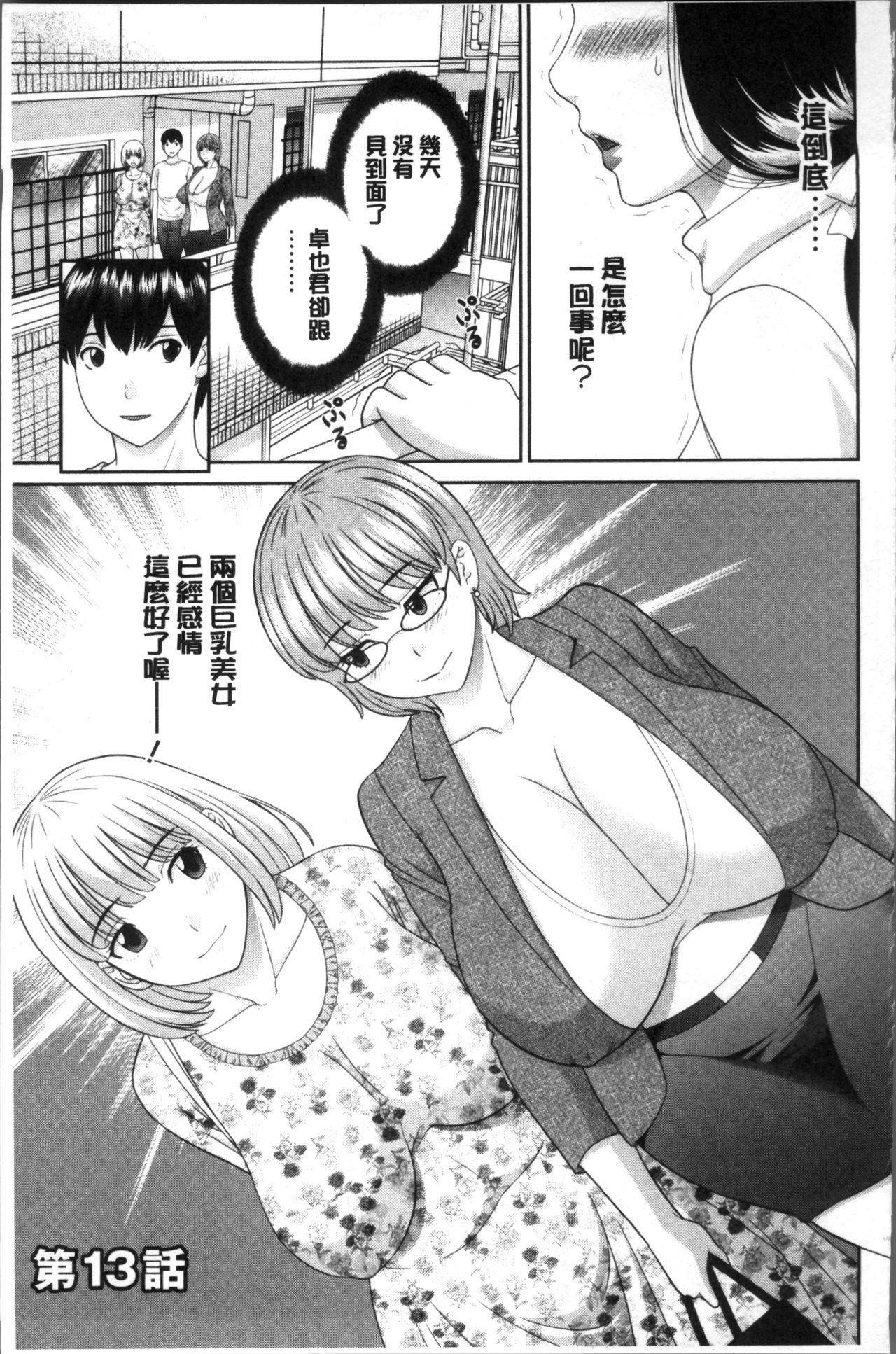 [Kawamori Misaki] Innyuu Shufu no Futei Ganbou - Oku-san to Kanojo to 2 | 淫乳主婦的不貞願望 和人妻也和女友❤2 [Chinese] 60