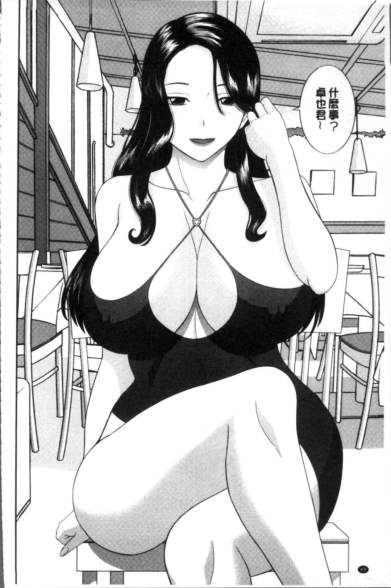 [Kawamori Misaki] Innyuu Shufu no Futei Ganbou - Oku-san to Kanojo to 2 | 淫乳主婦的不貞願望 和人妻也和女友❤2 [Chinese] 63