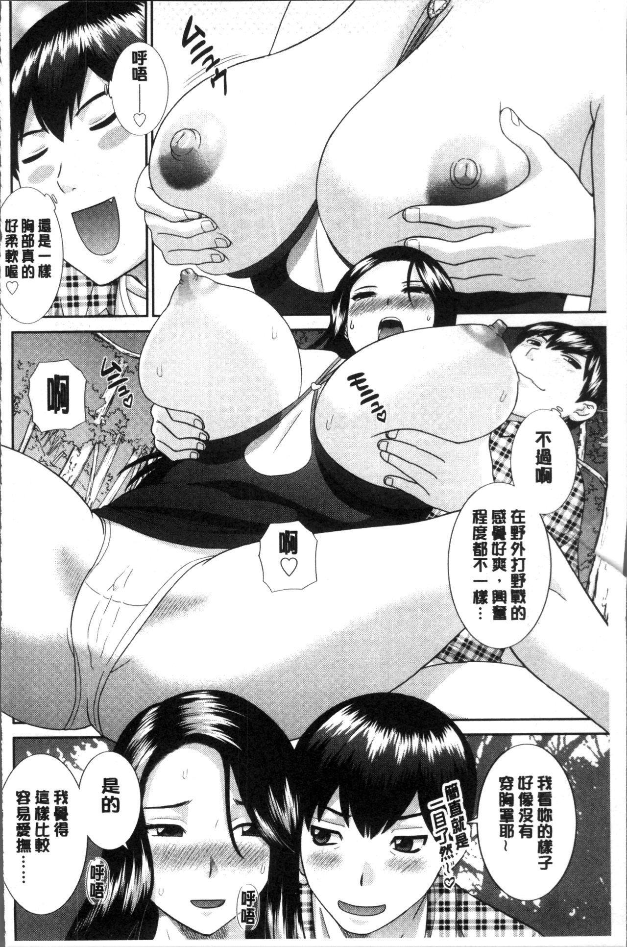 [Kawamori Misaki] Innyuu Shufu no Futei Ganbou - Oku-san to Kanojo to 2 | 淫乳主婦的不貞願望 和人妻也和女友❤2 [Chinese] 69