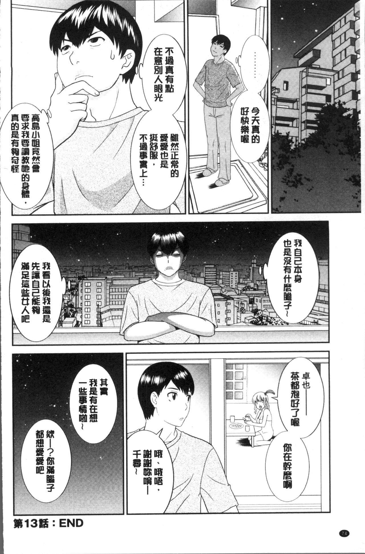 [Kawamori Misaki] Innyuu Shufu no Futei Ganbou - Oku-san to Kanojo to 2 | 淫乳主婦的不貞願望 和人妻也和女友❤2 [Chinese] 77