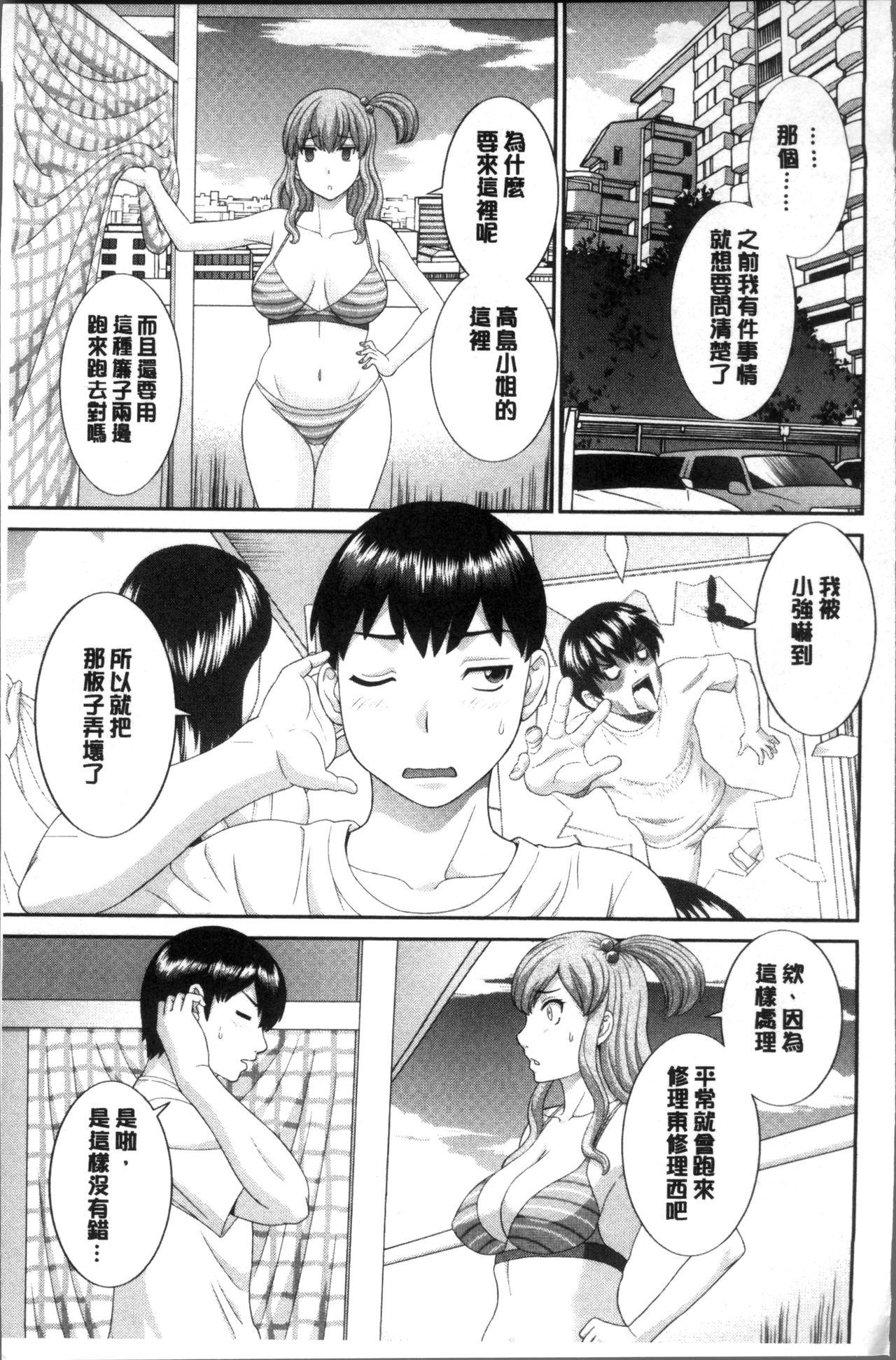 [Kawamori Misaki] Innyuu Shufu no Futei Ganbou - Oku-san to Kanojo to 2 | 淫乳主婦的不貞願望 和人妻也和女友❤2 [Chinese] 8