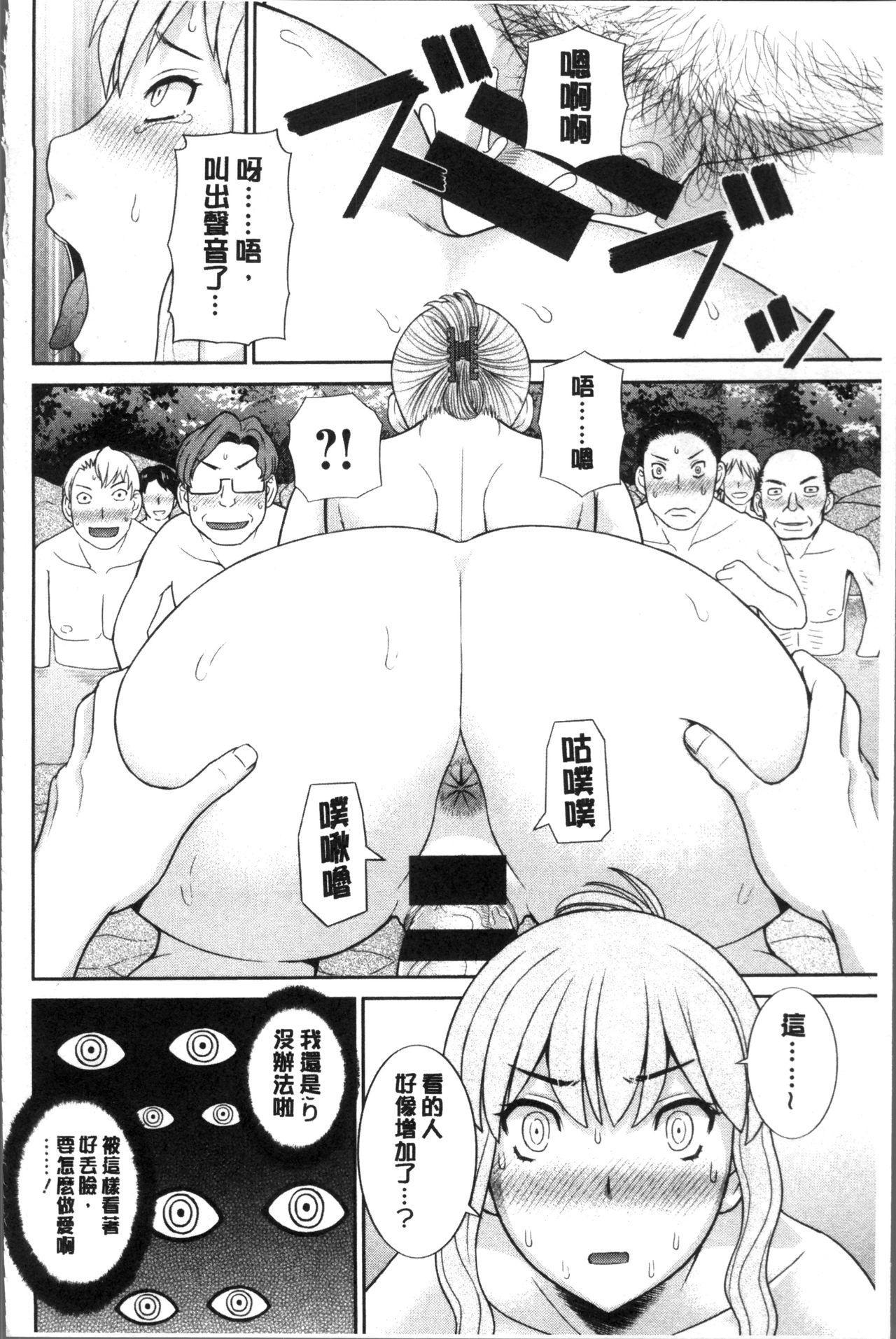 [Kawamori Misaki] Innyuu Shufu no Futei Ganbou - Oku-san to Kanojo to 2 | 淫乳主婦的不貞願望 和人妻也和女友❤2 [Chinese] 89