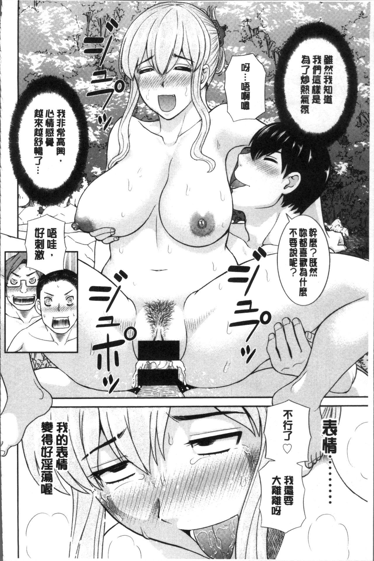 [Kawamori Misaki] Innyuu Shufu no Futei Ganbou - Oku-san to Kanojo to 2 | 淫乳主婦的不貞願望 和人妻也和女友❤2 [Chinese] 91