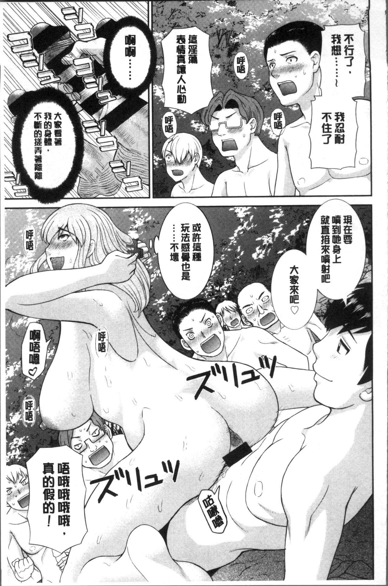 [Kawamori Misaki] Innyuu Shufu no Futei Ganbou - Oku-san to Kanojo to 2 | 淫乳主婦的不貞願望 和人妻也和女友❤2 [Chinese] 92