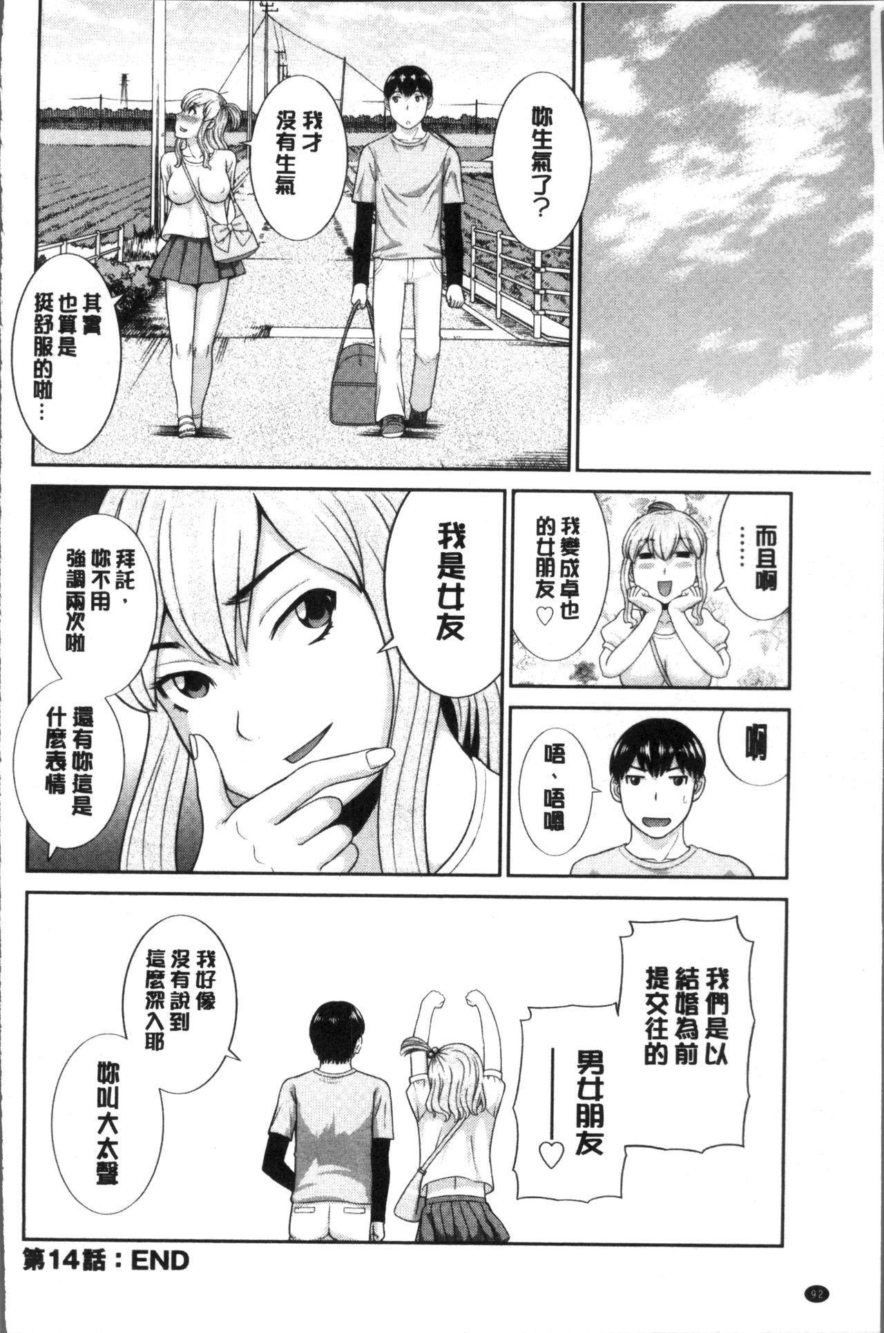 [Kawamori Misaki] Innyuu Shufu no Futei Ganbou - Oku-san to Kanojo to 2 | 淫乳主婦的不貞願望 和人妻也和女友❤2 [Chinese] 95