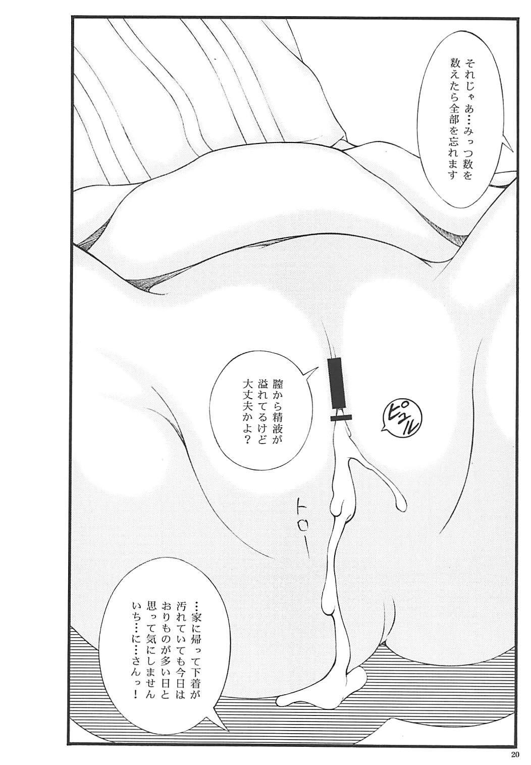 Muku Shoujo ni Saiminjutsu de Itazura 18