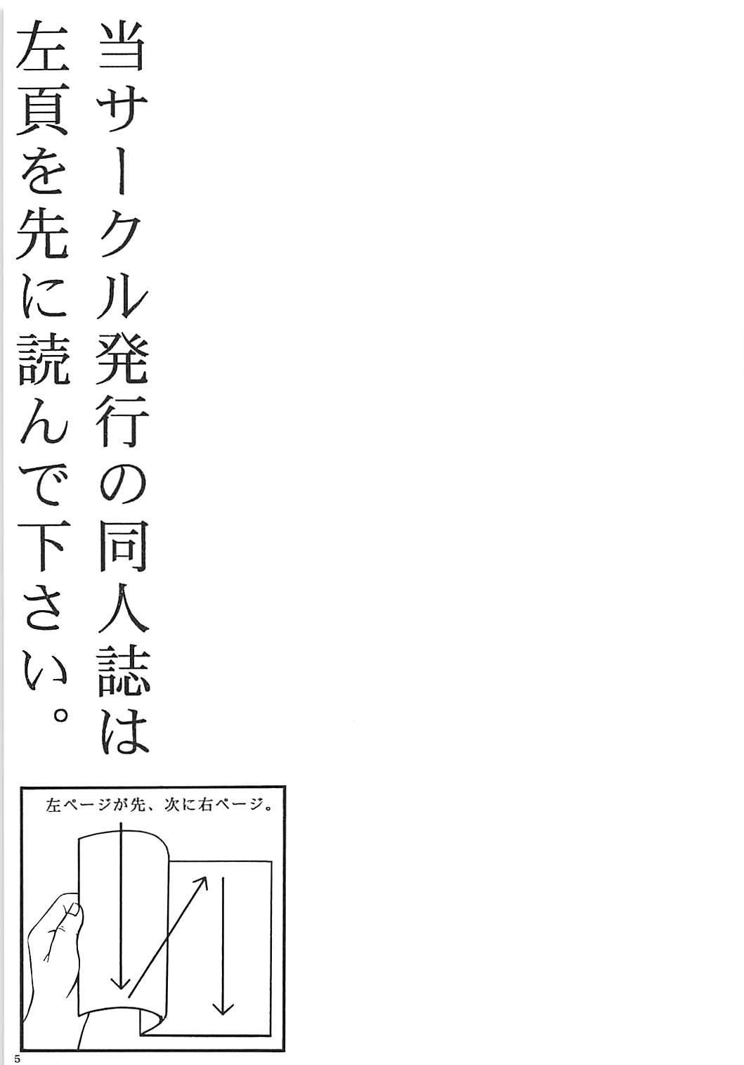 Muku Shoujo ni Saiminjutsu de Itazura 3