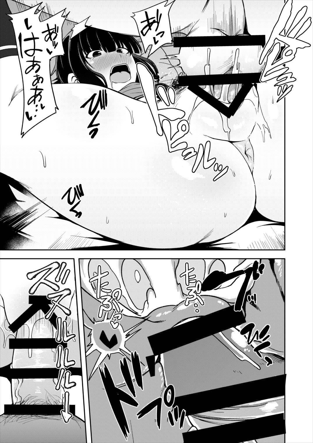 Kitakami-sama to Doutei Teitoku 13