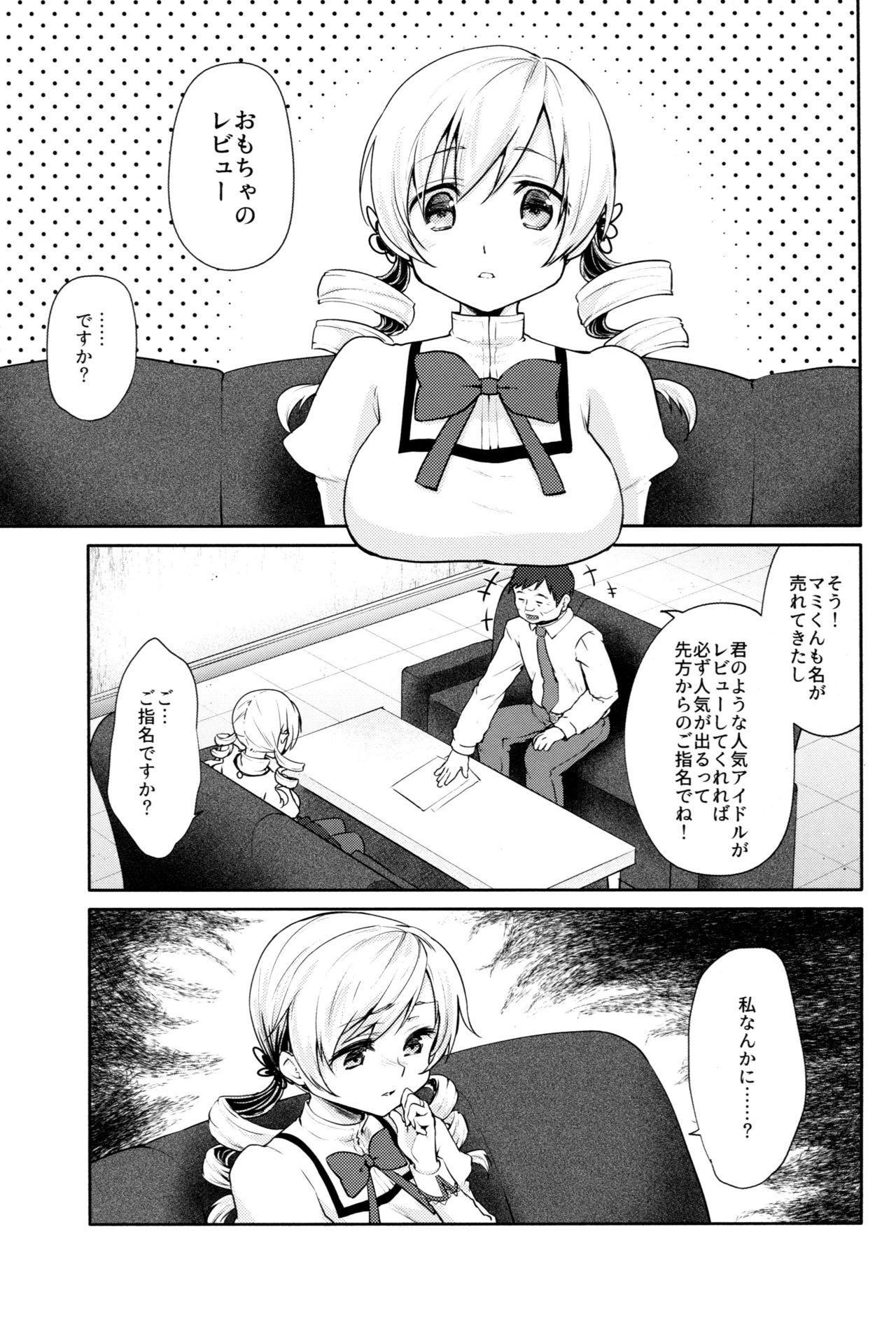 Tomoe Mami no Mankai Omocha Review 2