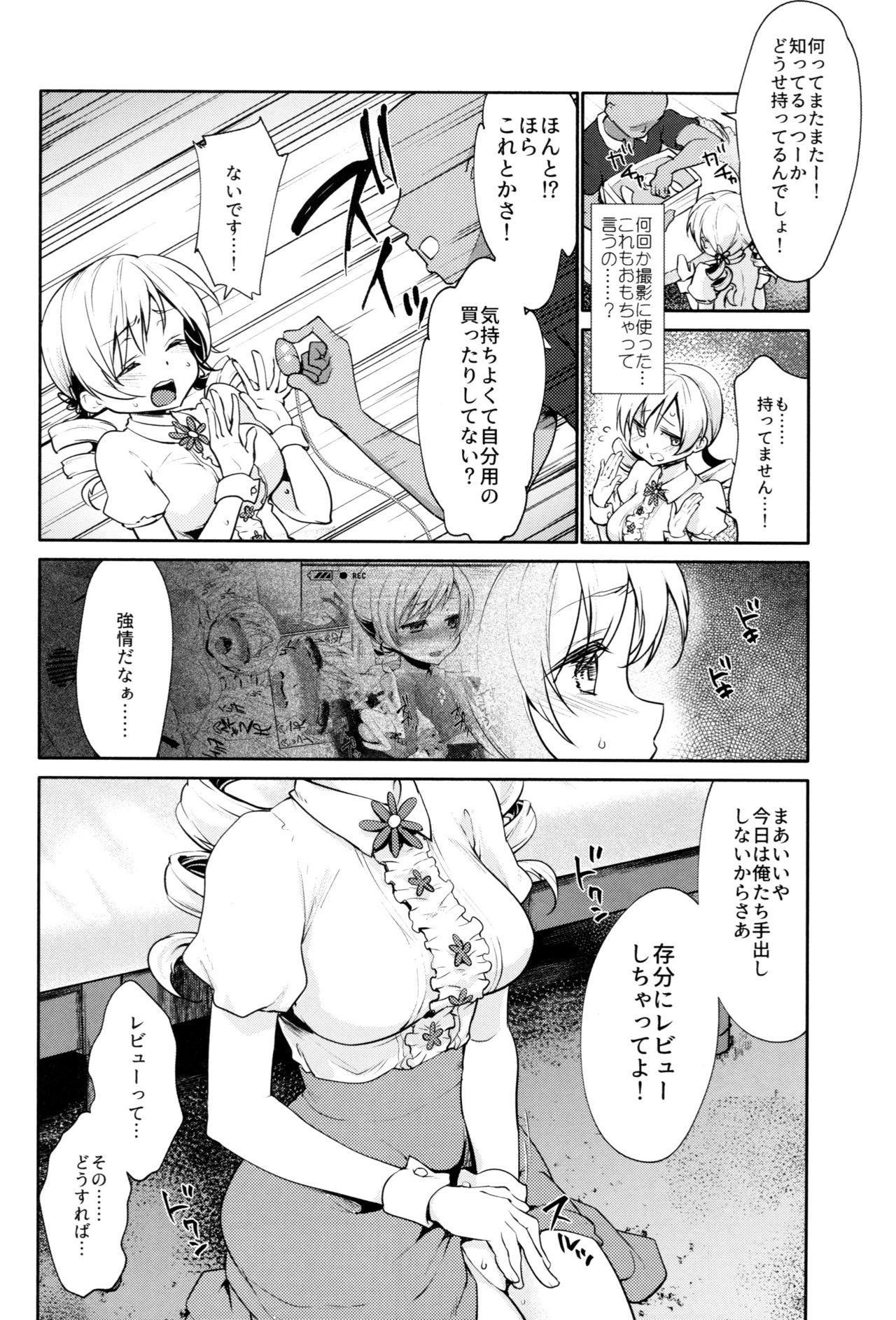 Tomoe Mami no Mankai Omocha Review 5