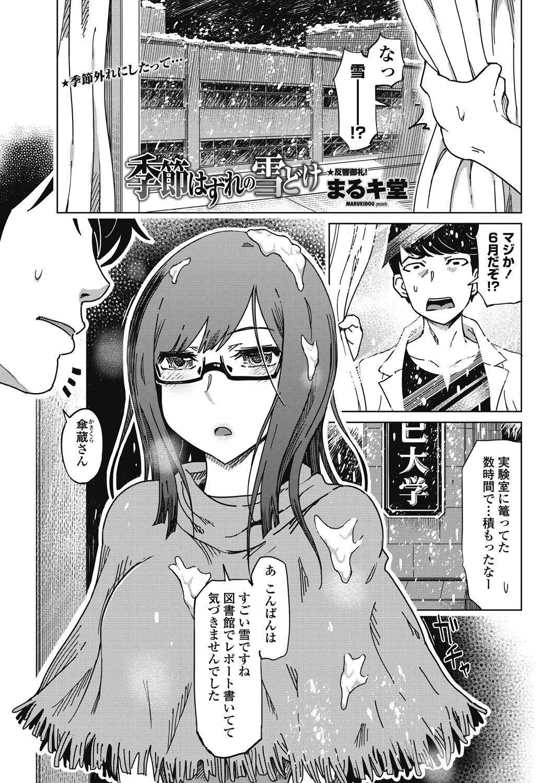 COMIC Penguin Club Sanzokuban 2018-07 130