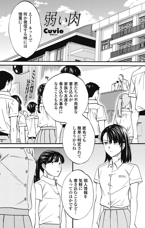 COMIC Penguin Club Sanzokuban 2018-07 14