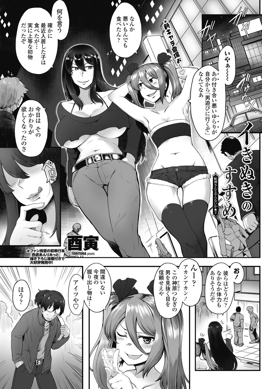 COMIC Penguin Club Sanzokuban 2018-07 154