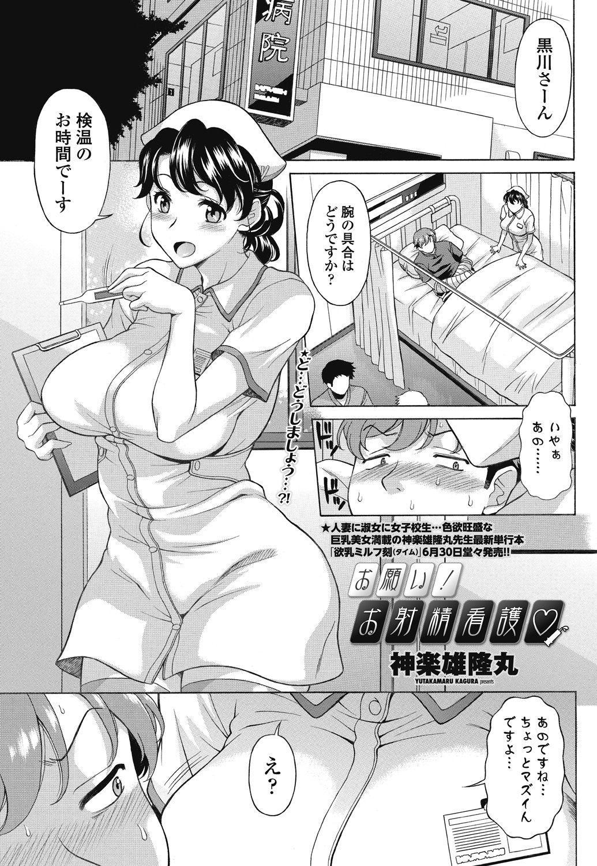 COMIC Penguin Club Sanzokuban 2018-07 174