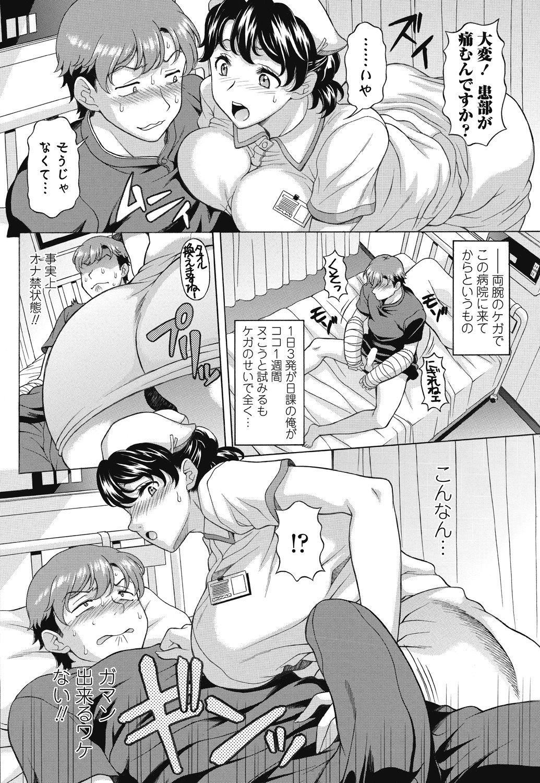 COMIC Penguin Club Sanzokuban 2018-07 175