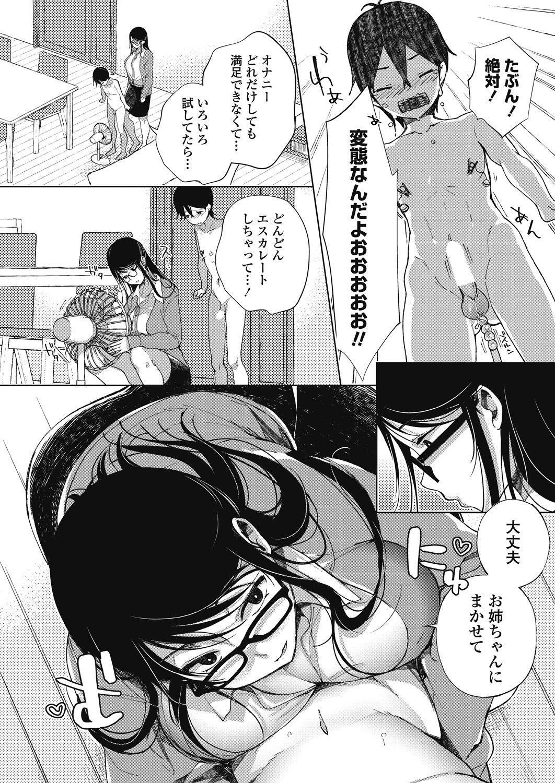 COMIC Penguin Club Sanzokuban 2018-07 196