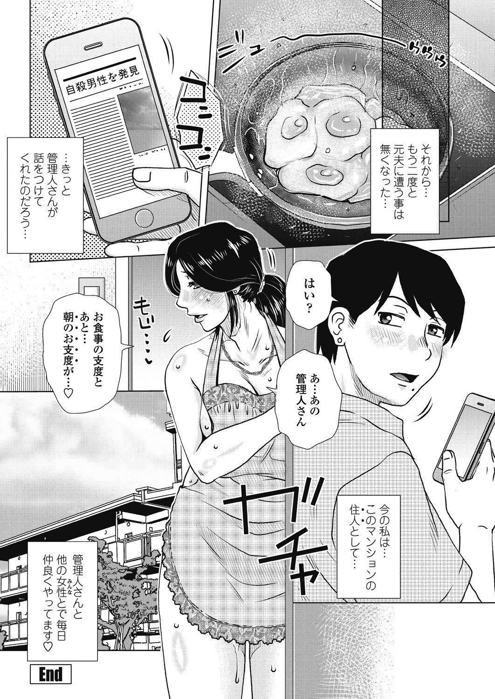 COMIC Penguin Club Sanzokuban 2018-07 237